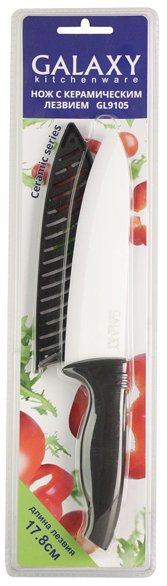 """Нож поварской керамический """"Galaxy"""", 17,8 см. GL9105"""