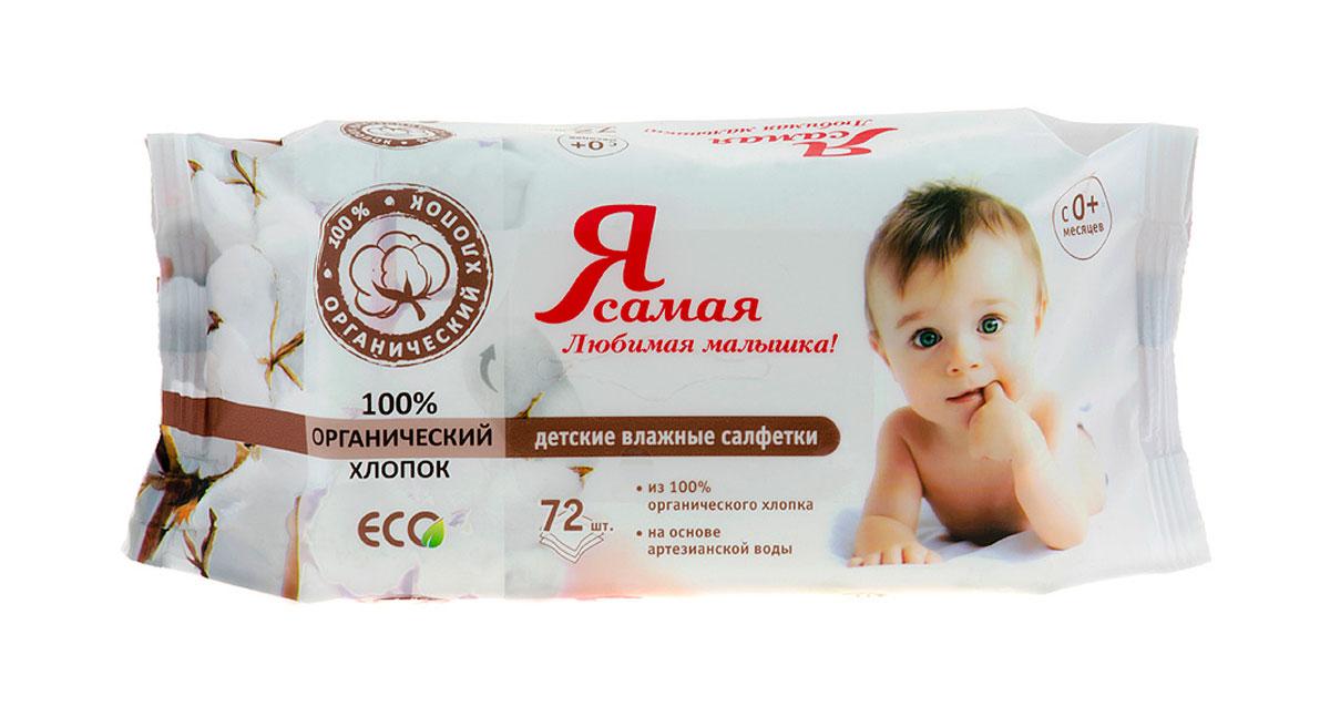 Я самая Влажные салфетки Любимая малышка!, для новорожденных, 72 шт15210387Влажные салфетки для новорожденных Любимая малышка! созданы из натурального материала - 100% хлопка, специально для очищения нежной детской кожи, на основе чистой артезианской воды. Основные качества влажных салфеток: Прекрасно очищают и увлажняют кожу. Гипоаллергенны, не содержат спирта и не вызывают аллергии и раздражения. Содержат компоненты, обладающие успокаивающим, смягчающим и освежающим действием. Салфетки прошли клинические и дерматологические тесты. Без отдушек и фито-комплексов. Салфетки удобны в применении, они идеально подходят для ежедневного ухода за кожей ребенка, начиная с первых дней жизни малыша.