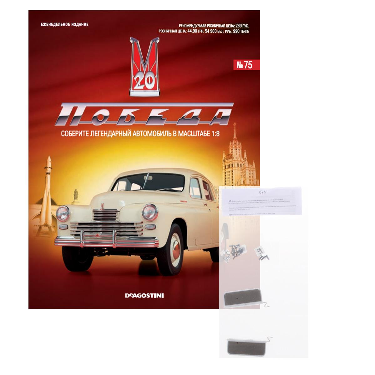 Журнал М20 Победа №75POBEDA075Журнальная серия М20 Победа разработана для поклонников моделизма и истории автомобилестроения. Коллекция включает в себя 100 выпусков еженедельных журналов, в которых публикуются интересные архивные материалы и фотоснимки, информация об важнейших исторических событиях в отечественном автомобилестроении, а также пошаговые инструкции по сборке модели автомобиля ГАЗ М20 Победа. К каждому журналу прилагаются детали для сборки модели этого легендарного автомобиля в масштабе 1/8. Категория 16+.