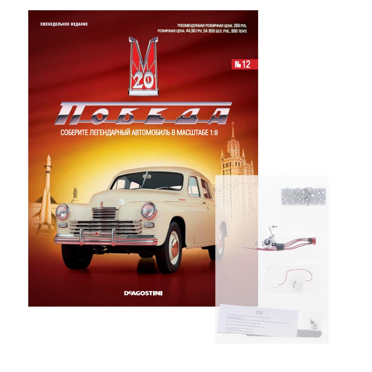 Журнал М20 Победа №12POBEDA012Журнальная серия М20 Победа разработана для поклонников моделизма и истории автомобилестроения. Коллекция включает в себя 100 выпусков еженедельных журналов, в которых публикуются интересные архивные материалы и фотоснимки, информация об важнейших исторических событиях в отечественном автомобилестроении, а также пошаговые инструкции по сборке модели автомобиля ГАЗ М20 Победа. К каждому журналу прилагаются детали для сборки модели этого легендарного автомобиля в масштабе 1/8. Категория 16+.