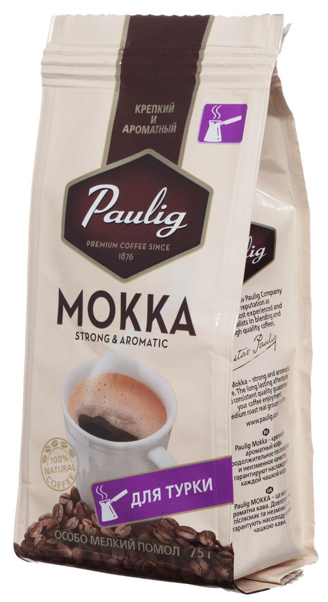 Paulig Mokka кофе молотый для турки, 75 г16657Paulig Mokka - крепкий и ароматный кофе, разработанный с учетом предпочтений российского потребителя. Крепкий кофе на каждый день, с выраженным бодрящим эффектом.