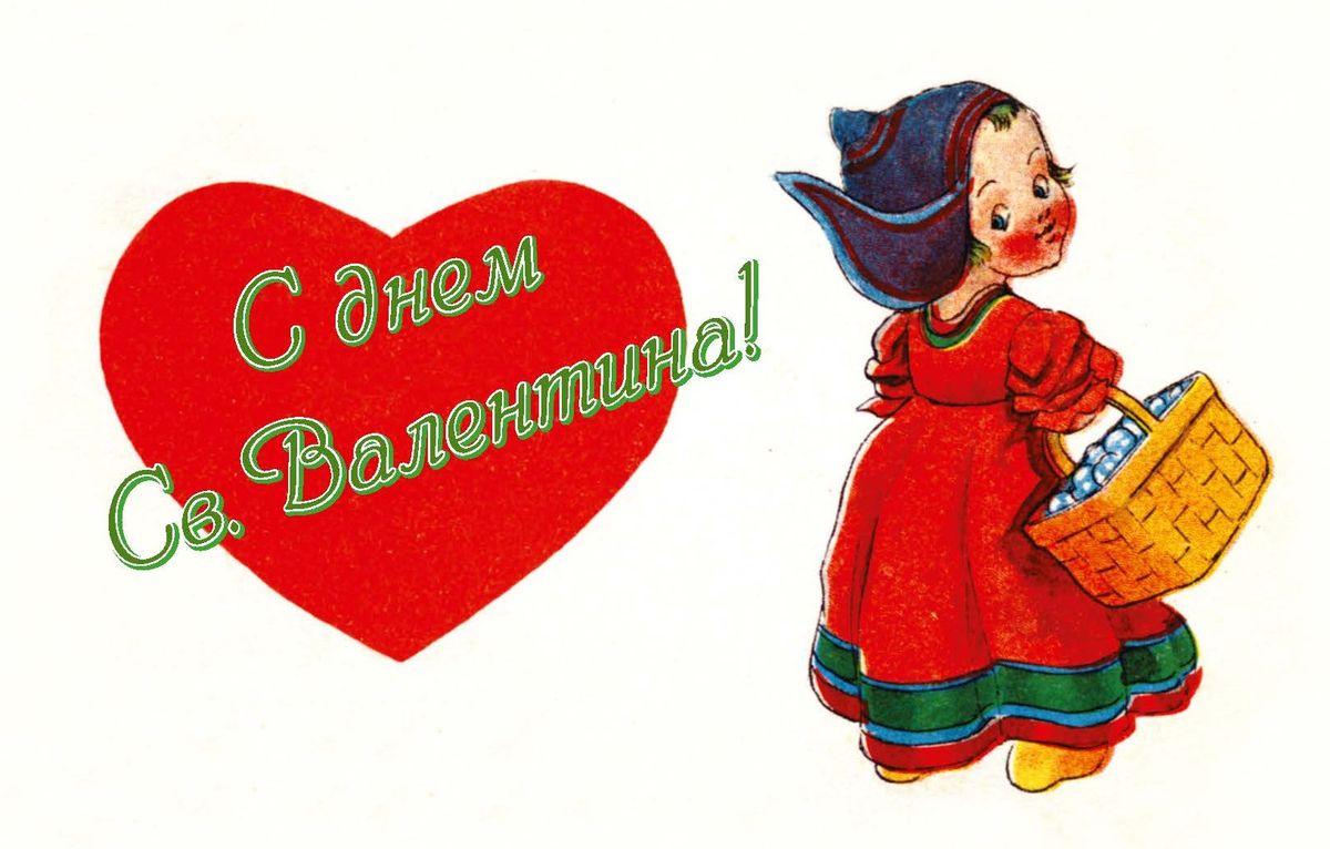 Поздравительная открытка в винтажном стиле 14 февраля, №108ОТКР №108Поздравительная открытка в винтажном стиле