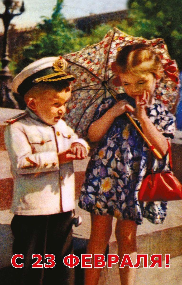 Поздравительная открытка в винтажном стиле 23 февраля, №96ОТКР №96Поздравительная открытка в винтажном стиле