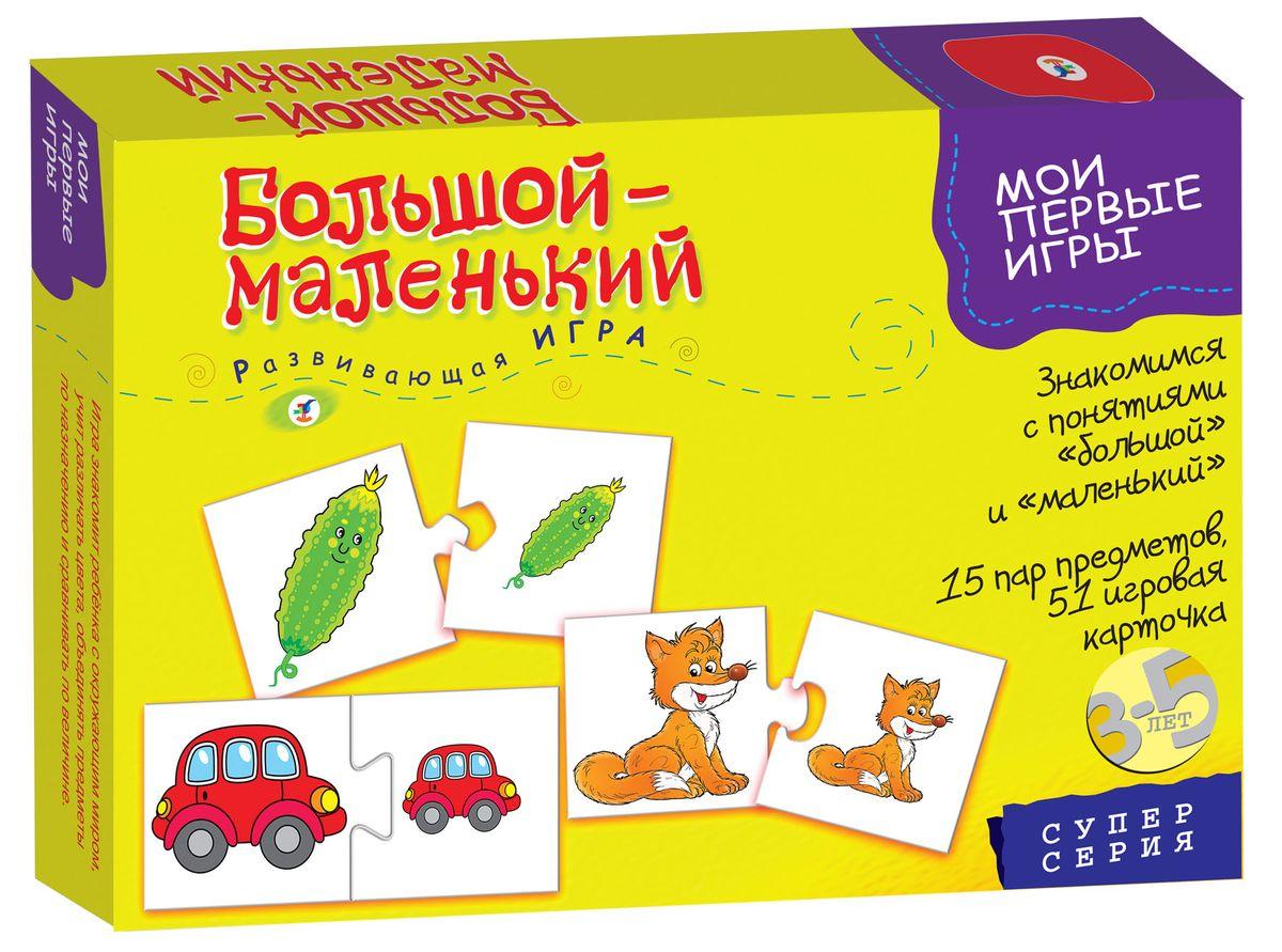 Дрофа-Медиа Развивающая игра Большой-маленький1101Развивающая игра познакомит ребенка с цифрами от 1 до 5 и счетом в пределах 5, научит обобщать и сравнивать предметы по величине, ориентироваться в основных цветах. В правилах представлены два варианта игры. Принцип игры: сборка логических цепочек из карточек с помощью пазлового замка. Комплектация: 51 игровая карточка, правила. Игра развивает у малыша логическое мышление, речь, внимание, мелкую моторику, знакомит с окружающим миром.