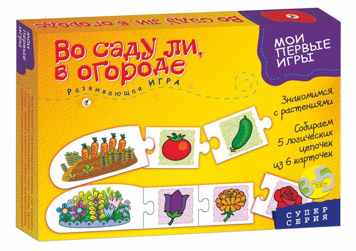 Дрофа-Медиа Развивающая игра Во саду ли в огороде1106Развивающая игра познакомит ребенка с основными видами овощей, фруктов и других растений, поможет запомнить названия многих растений, научит распределять растения по группам и называть их обобщающим словом: деревья, цветы, овощи, фрукты, травы. В правилах представлены два варианта игры. Принцип игры: сборка логических цепочек из карточек с помощью пазлового замка. Комплектация: 51 игровая карточка, правила. Игра развивает у малыша мышление, речь, восприятие, внимание, воображение, расширяет знания о мире растений, закрепляет представления об основных цветах.