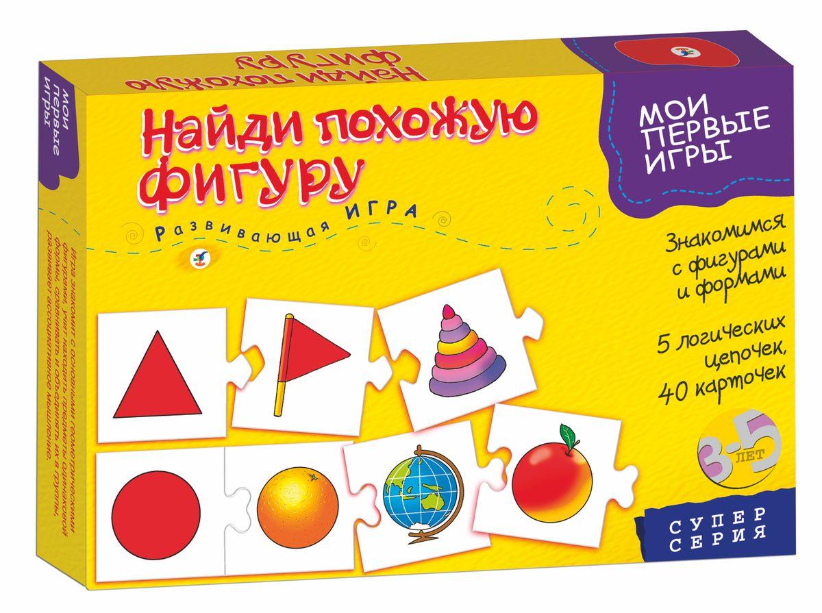 Дрофа-Медиа Развивающая игра Найди похожую фигуру1111Увлекательная игра познакомит ребенка с геометрическими фигурами, учит сравнивать и сопоставлять предметы по форме, называть группы предметов обобщающим словом - круглые, овальные, квадратные, треугольные, прямоугольные. Принцип игры: составление ассоциативных цепочек из карточек с пазловыми замками. Комплектация: 40 игровых карточек, правила. Игра развивает у детей мышление, внимание, восприятие устной и зрительной информации, увеличивает словарный запас, совершенствует мелкую моторику рук, учит рассуждать.
