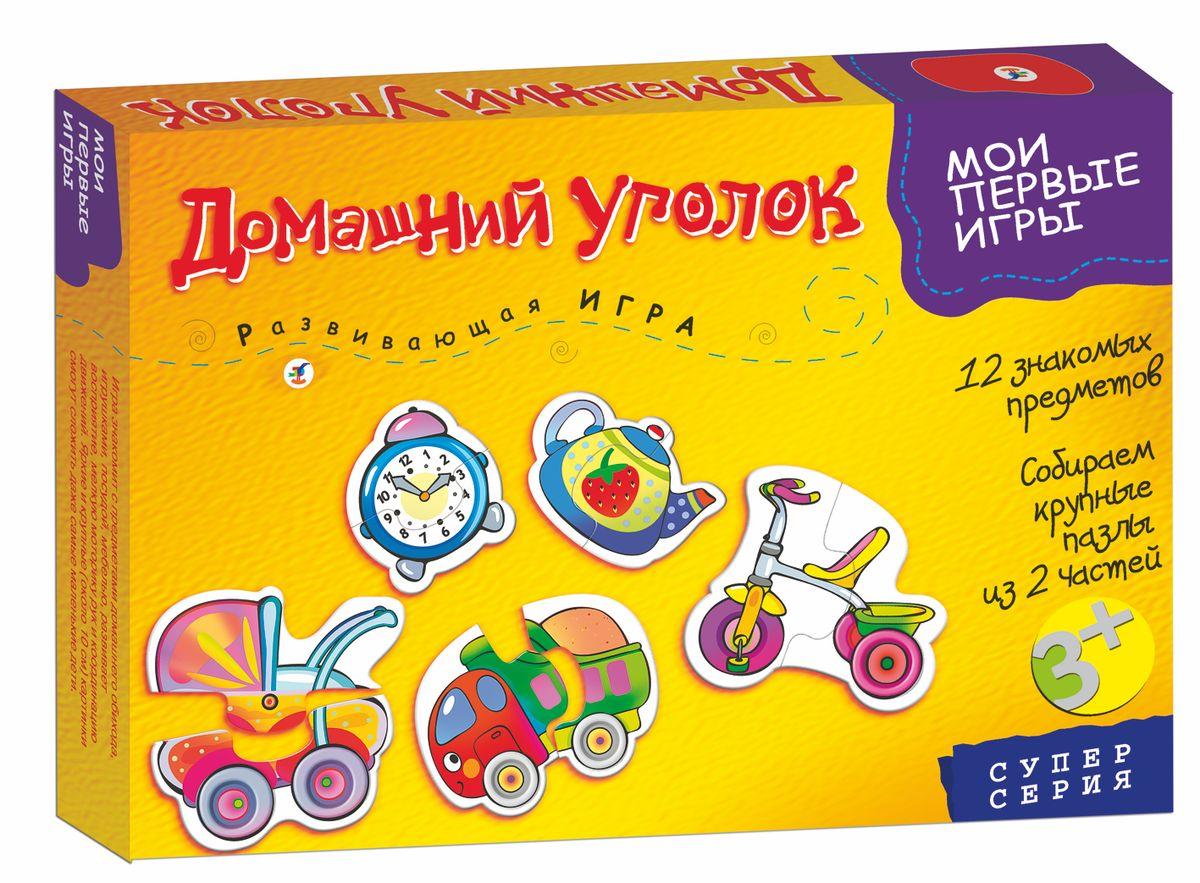 Дрофа-Медиа Развивающая игра Домашний уголок1112Развивающая игра познакомит ребенка с предметами домашнего обихода, игрушками, посудой, мебелью. Принцип игры: сборка целого изображения, соединение нескольких карточек с помощью пазлового замка. Комплектация: 12 ярких игровых карточек, правила. Игра развивает у малыша логическое мышление, речь, внимание, мелкую моторику, навыки самопроверки.