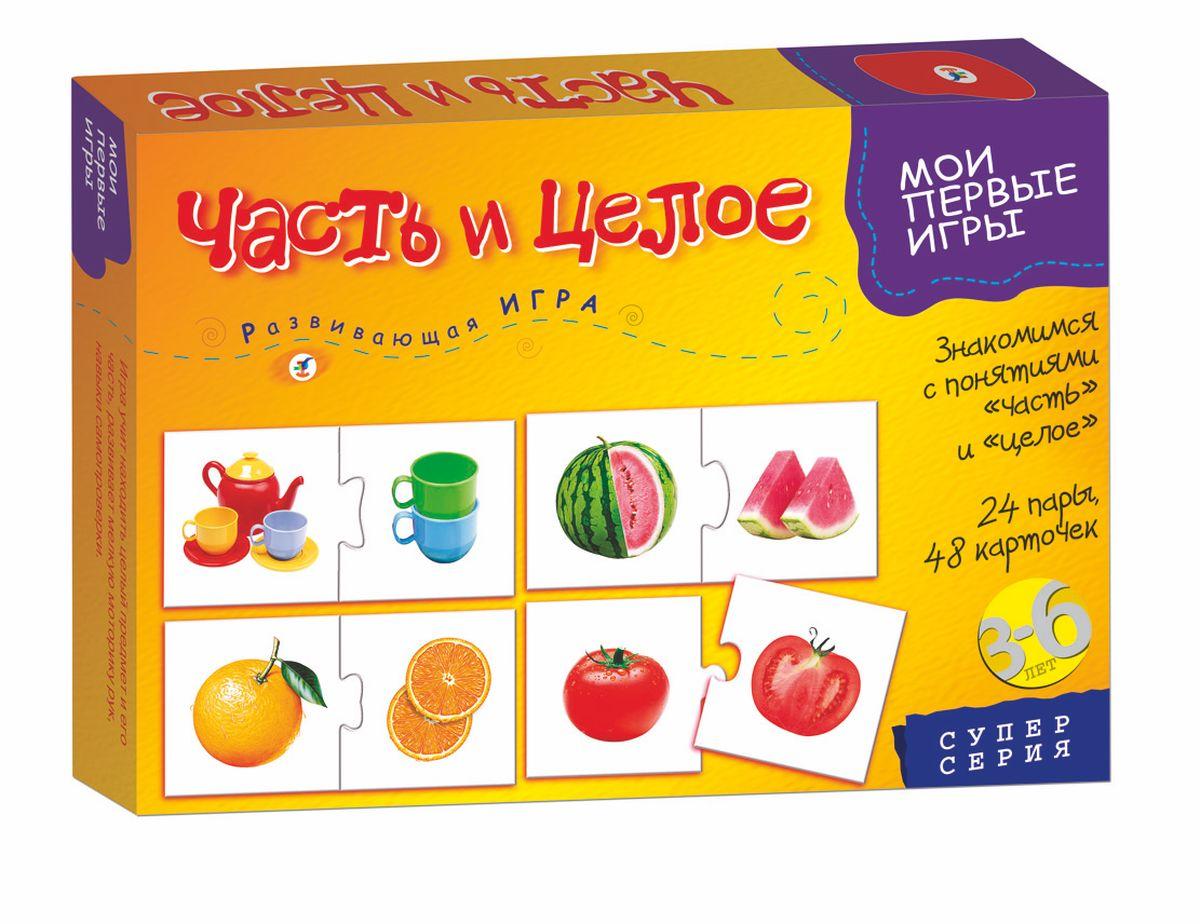 Дрофа-Медиа Развивающая игра Часть и целое1115Развивающая игра познакомит ребенка с элементарными математическими представлениями, познакомит с понятиями часть и целое. Ребенок научится выделять и соединять фрагменты отдельных предметов или группы. Принцип игры: составление цепочек из карточек с пазловыми замками. Комплектация: 48 ярких игровых карточек, правила. Игра развивает у малыша речь, внимание, мелкую моторику и навыки самопроверки.
