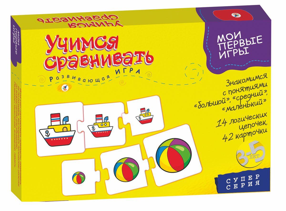 Дрофа-Медиа Развивающая игра Учимся сравнивать1120Развивающая игра познакомит ребенка с понятиями большой, средний, маленький. Ребенок научится группировать предметы, выстраивать убывающие или возрастающие цепочки, классифицировать предметы и называть их обобщающим словом. Принцип игры: составление цепочек из карточек с пазловыми замками. Комплектация: 42 яркие игровые карточки, правила. Игра развивает у малыша мышление, речь, внимание и мелкую моторику.