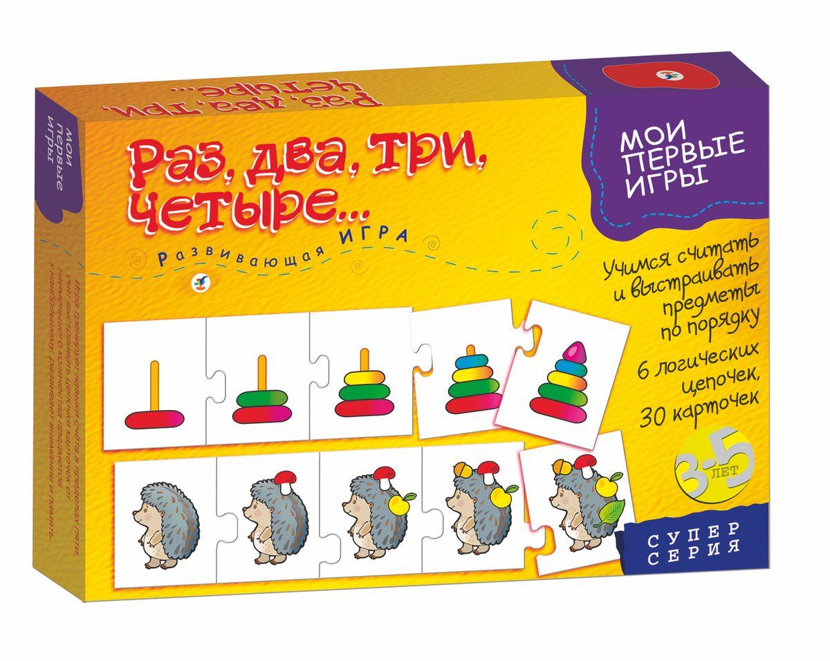 Дрофа-Медиа Развивающая игра Раз два три четыре1121Развивающая игра научит ребенка считать предметы и выстраивать их по порядку. Принцип игры: составление ассоциативных цепочек из карточек с пазловыми замками. Комплектация: 30 игровых карточек, правила. Игра формирует элементарные математические представления, закрепляет умение считать до пяти и выстраивать количественные цепочки, сравнивать количество элементов. Игра развивает внимание, мышление.