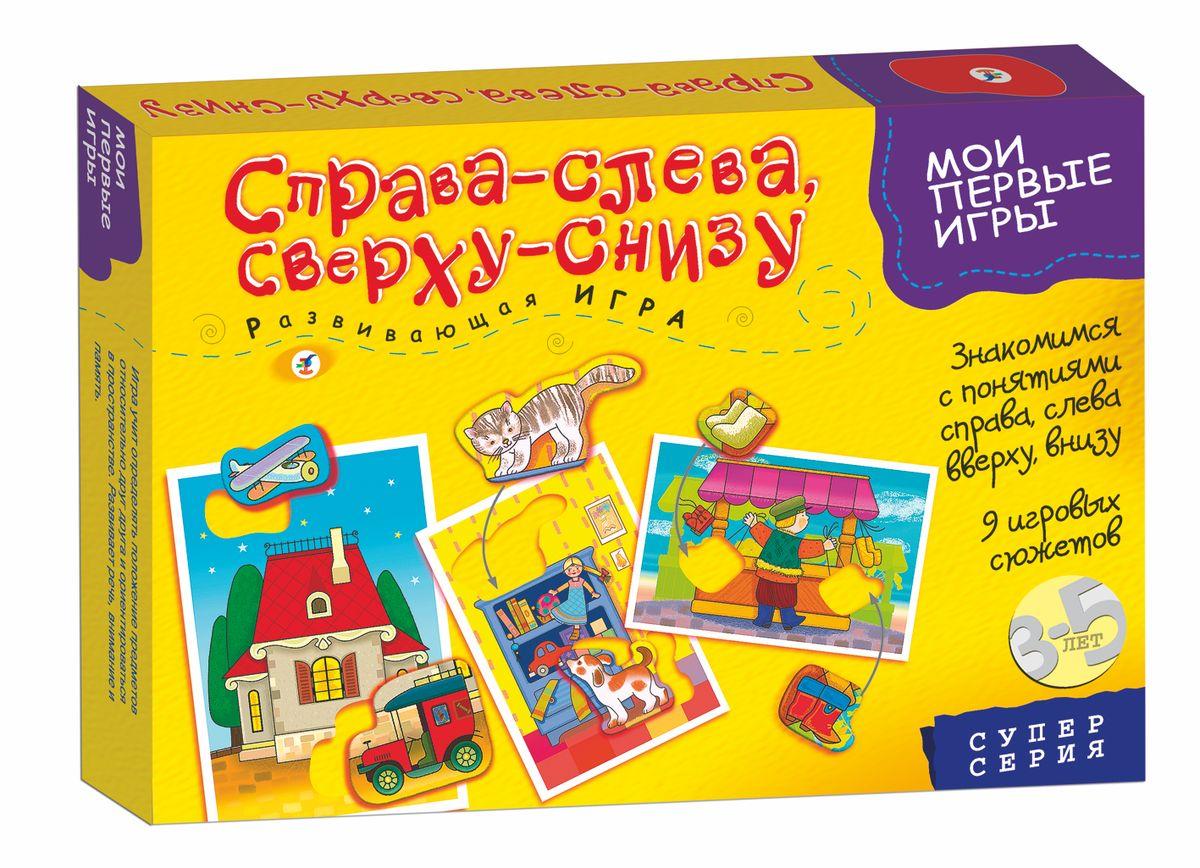 Дрофа-Медиа Развивающая игра Справа-слева сверху-снизу1122Развивающая игра научит ребенка определять положение предметов относительно друг друга и ориентироваться в пространстве, познакомит с понятиями справа, слева, вверху, внизу. Принцип игры: составление картинок из карточек с пазловыми вставками. Комплектация: 9 ярких игровых карточек, правила. Игра развивает у малыша речь, внимание, память, мелкую моторику и координацию движений.
