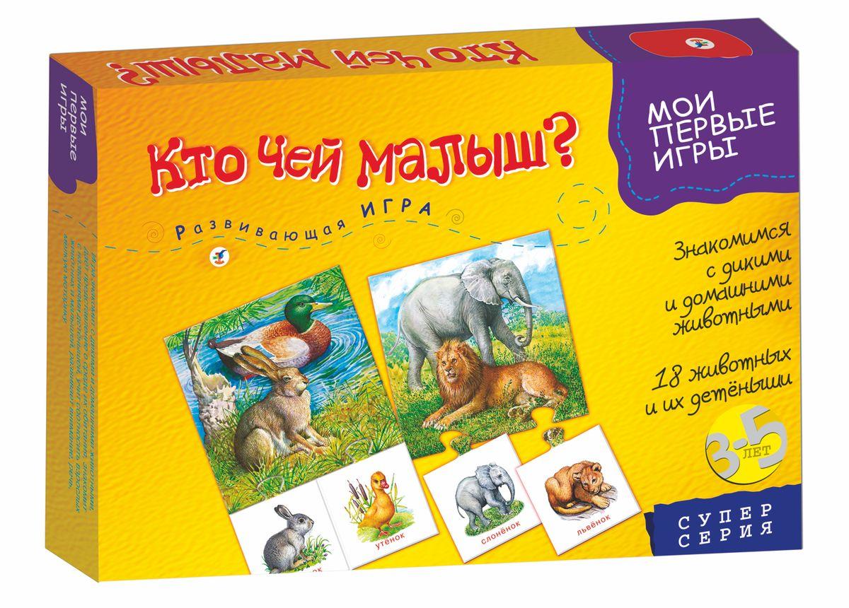 Дрофа-Медиа Развивающая игра Кто чей малыш1134Увлекательная игра познакомит детей с домашними и дикими животными и их детенышами, даст представление о среде их обитания. Дети научатся соотносить животных и их детенышей. Принцип игры: сборка целого изображения, соединение нескольких карточек с помощью пазлового замка. Комплектация: 27 игровых карточек, правила. Игра развивает у детей мышление, внимание, восприятие устной и зрительной информации, увеличивает словарный запас, совершенствует мелкую моторику рук, расширяет представления об окружающем мире.