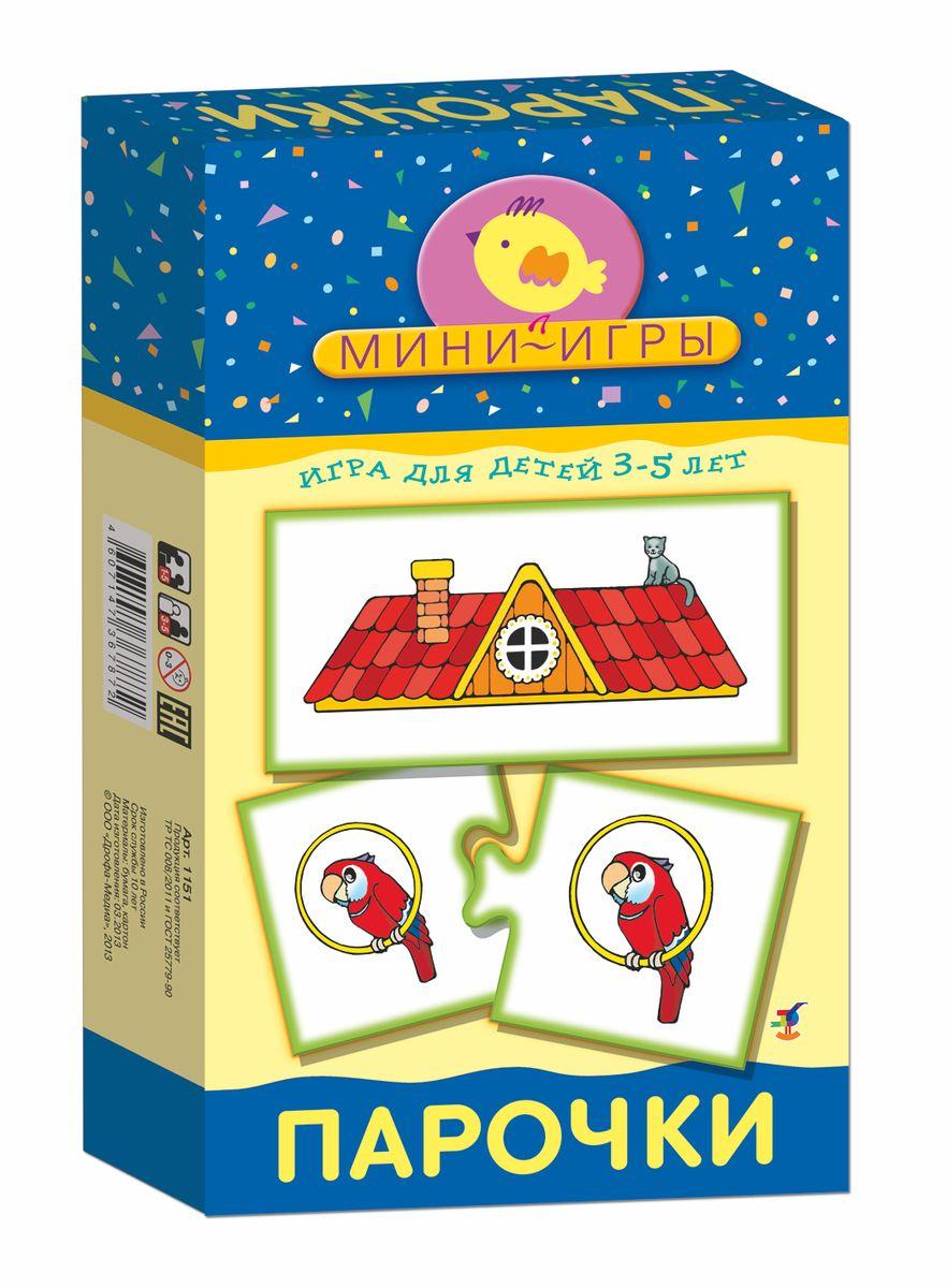 Дрофа-Медиа Развивающая игра Парочки1151Настольная мини-игра Пальчики научит ребенка обобщать и сравнивать предметы по величине, ориентироваться в основных цветах, познакомит с цифрами от 1 до 5 и счетом в пределах 5. В набор входит 51 карточка с яркими картинками и правила игры на русском языке. Настольная игра развивает мелкую моторику рук, воспитывает самостоятельность, логическое мышление и умение оценивать свои действия.