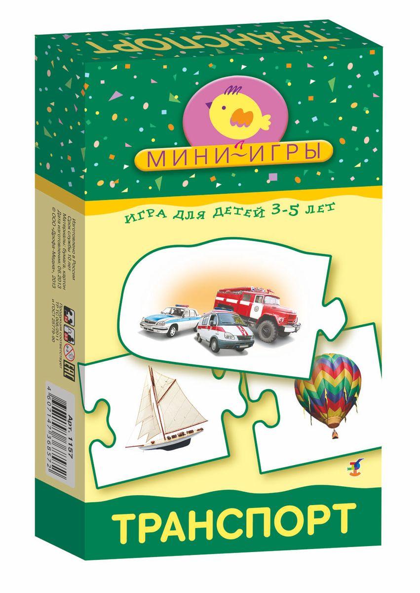 Дрофа-Медиа Развивающая игра Транспорт1157Настольная мини-игра Транспорт научит вашего малыша составлять логические цепочки, соединять пары карточек, объединённых по определённому признаку. Игра-ассоциация познакомит ребенка с различными группами предметов, которые мы используем в повседневной жизни: мебель, посуда, одежда, обувь. В набор входят 20 карточек с яркими картинками и правила игры на русском языке. Настольная игра развивает мелкую моторику рук, воспитывает самостоятельность, логическое мышление и умение оценивать свои действия.
