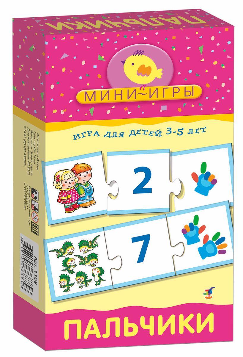 Дрофа-Медиа Развивающая игра Пальчики1169Настольная мини-игра Пальчики познакомит ребенка с цифрами от 1 до 10. Игра развивает умение соотносить действие своих пальчиков с называемым числом, закрепляет навыки прямого и обратного порядкового счета, учит соотносить количество предметов и пальчиков с цифрой. В набор входят 30 карточек с яркими картинками и правила игры на русском языке. Настольная игра развивает мелкую моторику рук, воспитывает самостоятельность, логическое мышление и умение оценивать свои действия.