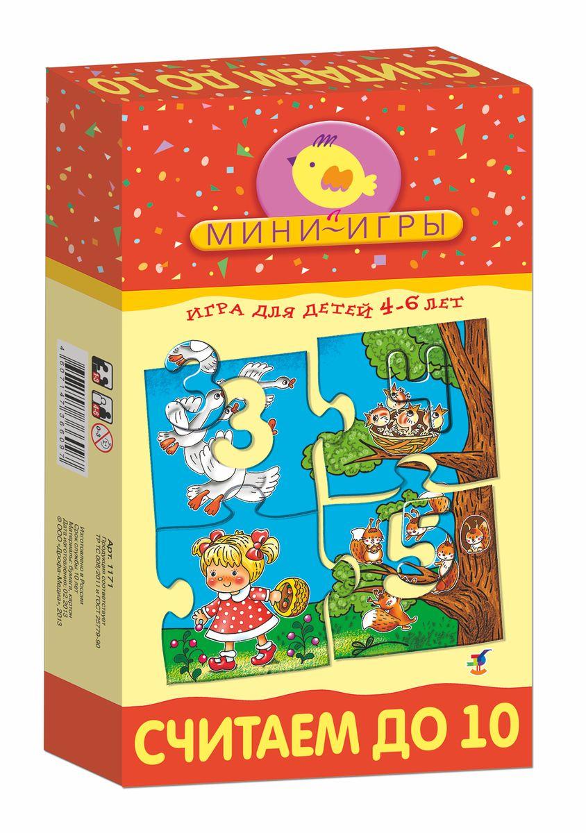 Дрофа-Медиа Развивающая игра Считаем до 101171Настольная мини-игра Считаем до 10 познакомит вашего ребенка с цифрами от 1 до 10, закрепит навыки порядкового счета, научит подбирать элементы, подходящие по форме. В ходе игры ребенок не только научится считать, но и познакомится с жизнью животных в лесу, сможет составить рассказ по картинке. В набор входят 30 карточек с яркими картинками и правила игры на русском языке. Настольная игра развивает мелкую моторику рук, воспитывает самостоятельность, логическое мышление и умение оценивать свои действия.
