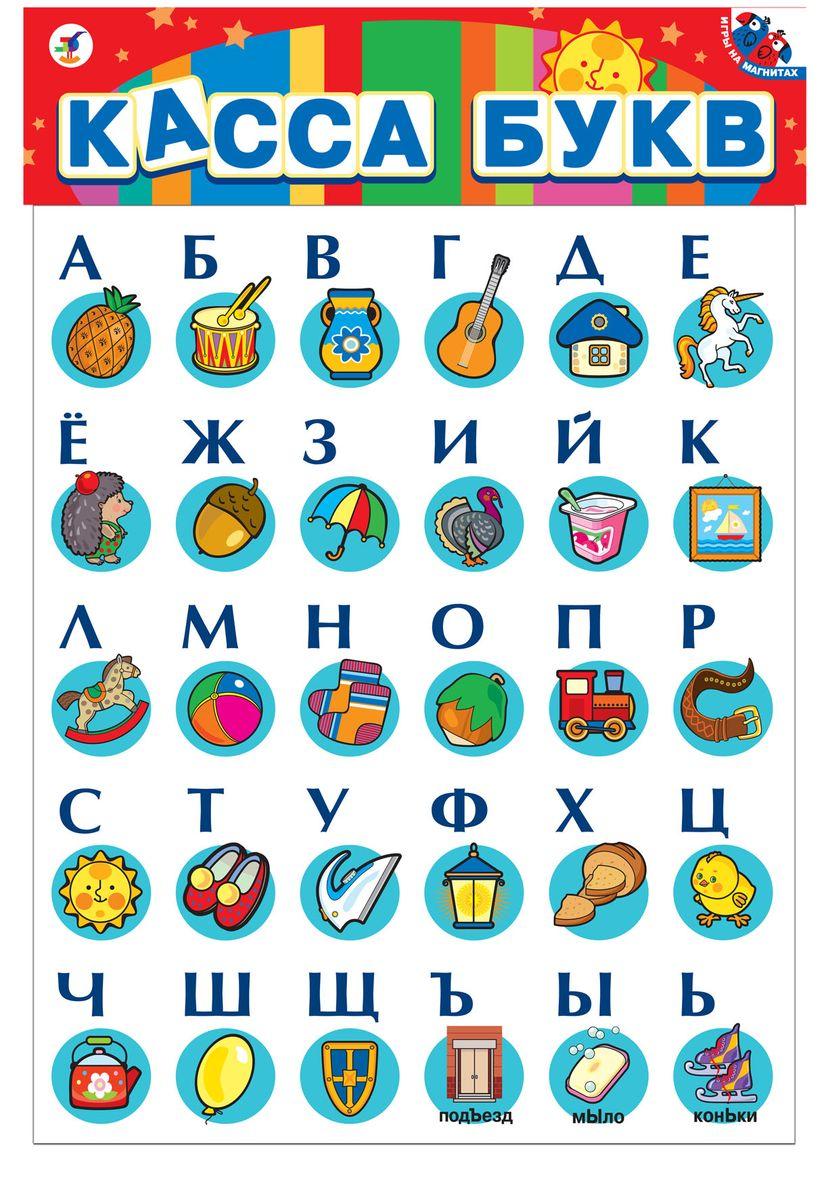 Дрофа-Медиа Касса букв на магнитах1706Касса букв представляет собой уже готовые к использованию, разрезанные карточки с приклеенными сзади магнитами, которые можно крепить на холодильник или магнитную доску. Карточки оформлены яркими рисунками и буквами. Карточки на магнитах прекрасно подходят для обучения и развития детей, как дома, так и в детском саду или школе. Прикрепляя карточки в желаемом порядке на стенке холодильника или на металлографе, ребёнок получит знания и навыки, необходимые в дошкольном и младшем школьном возрасте. Наилучшие результаты приносят игры в паре со сверстниками или взрослыми. Простые игровые элементы дают возможность ребёнку самостоятельно придумывать варианты игры. Игры развивают наблюдательность и внимание, могут стать прекрасным методическим пособием. Игра знакомит с буквами и звуками, учит определять первый звук в слове, читать и составлять слова, развивает наблюдательность, внимание, обогащает словарный запас.