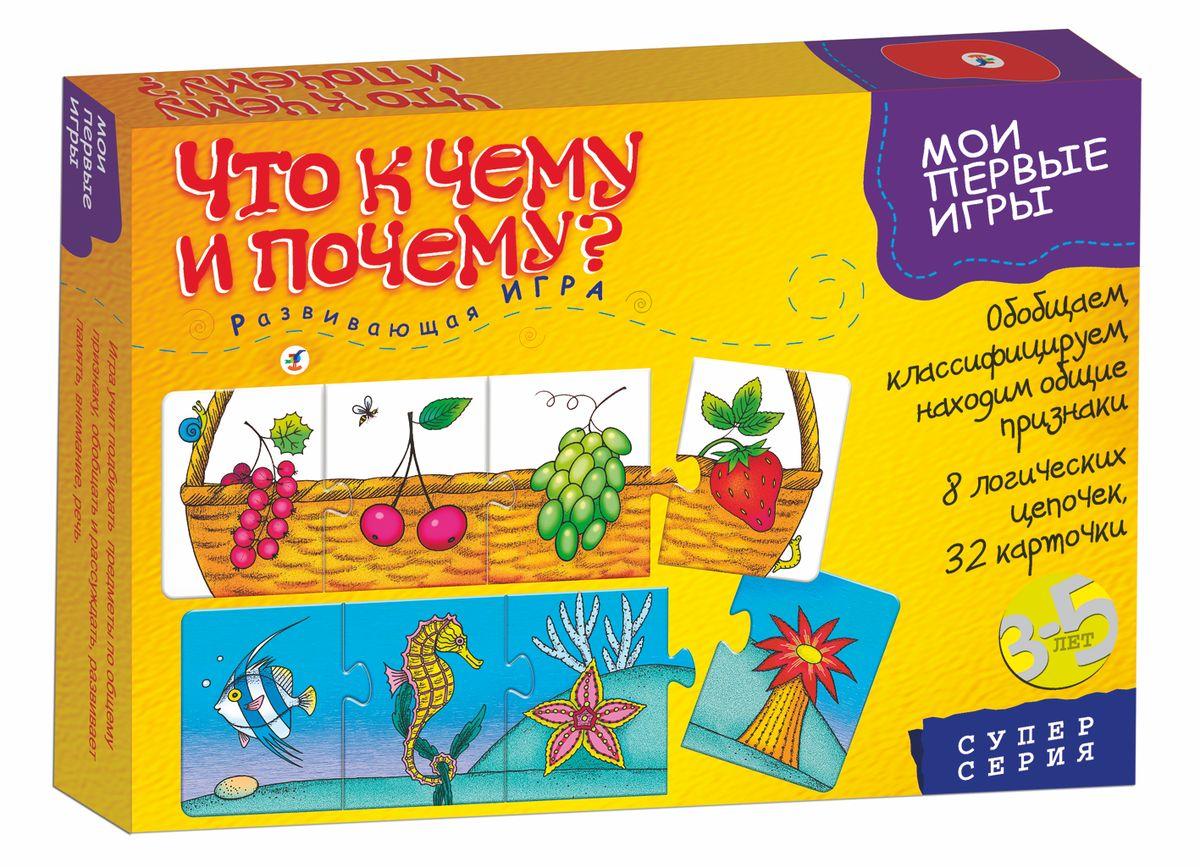 Дрофа-Медиа Развивающая игра Что к чему и почему1790Развивающая игра научит ребенка объединять предметы в группу, классифицировать и находить общие признаки предметов составлять логические цепочки. Принцип игры: составление цепочек из карточек с пазловыми замками. Комплектация: 32 яркие игровые карточки, правила. Игра развивает у малыша речь, внимание, память и мелкую моторику.