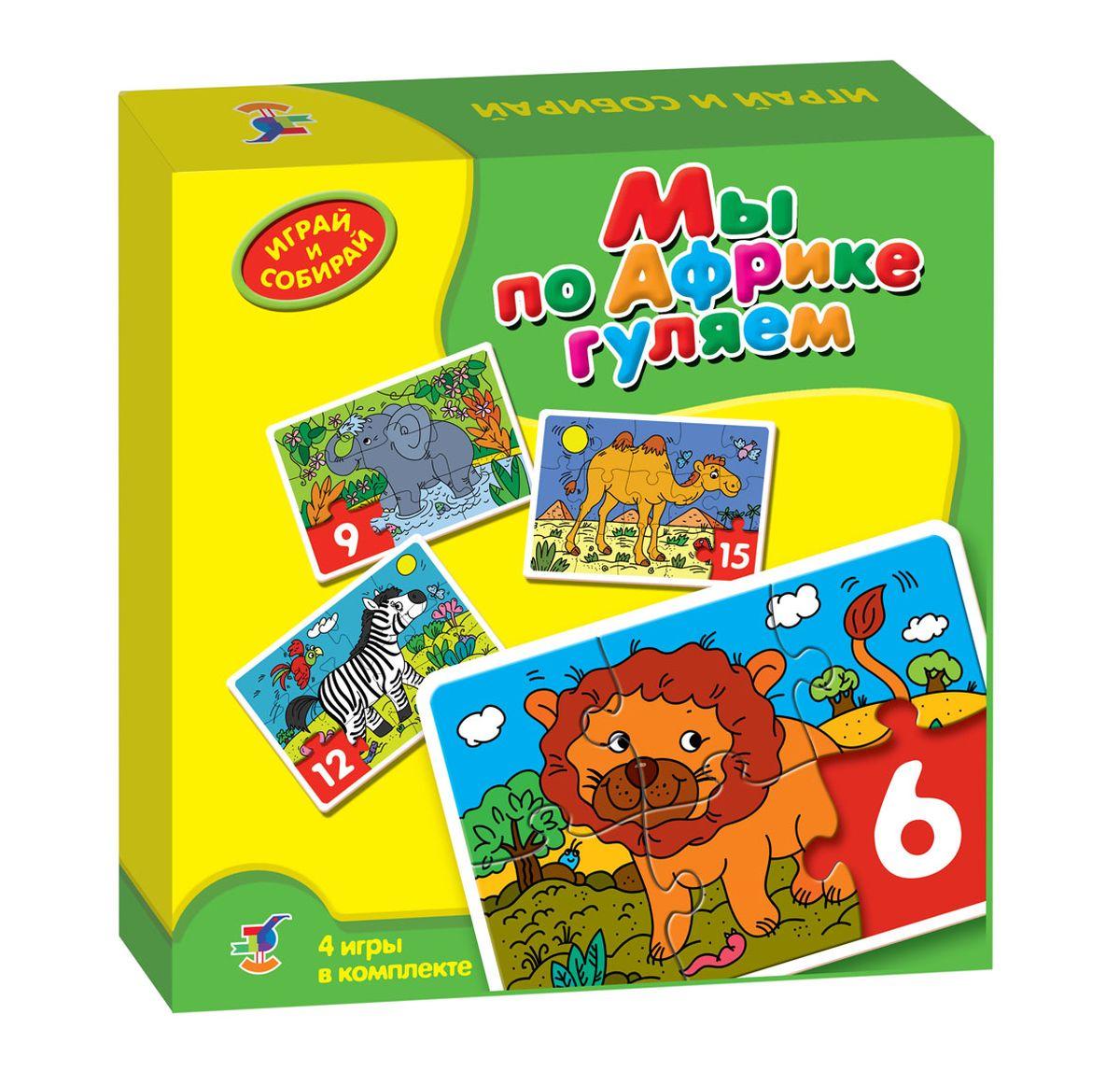 Дрофа-Медиа Пазл Мы по Африке гуляем2077Пазл Дрофа-Медиа Мы по Африке гуляем представляет собой комплект из четырех пазловых картинок, состоящих из 6, 9, 12 и 15 элементов. Игра-пазл учит ребенка собирать простые картинки, подбирать детали по форме и изображению. Собрав 4 картинки, ребенок получит изображения животных - зебры, льва, верблюда, слона. Пазл Дрофа-Медиа Мы по Африке гуляем способствует развитию наглядно-образного мышления, памяти, внимания, мелкой моторики рук и усидчивости.