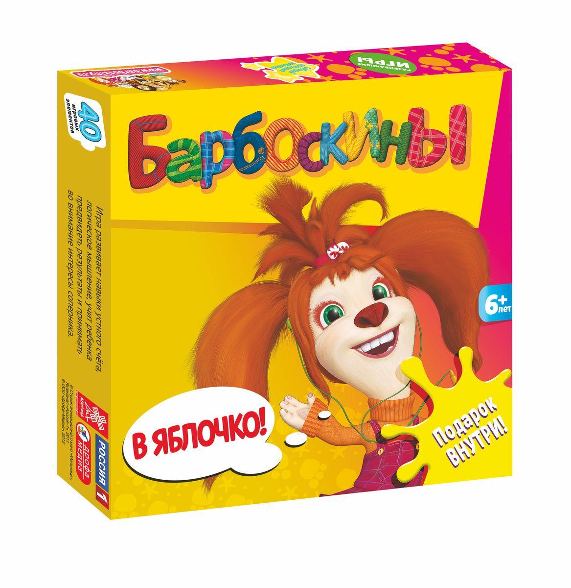 Дрофа-Медиа Развивающая игра Барбоскины В яблочко2380С игрой игра Барбоскины. В яблочко! вас ждет встреча с героями мультсериала - веселой семьей собак, живущей в собачьем мире, который очень похож на современный мир людей. Барбоскины очень любят яблоки. И не только потому, что они вкусные. Яблоками можно жонглировать, использовать для начинки пирога, в качестве мишени для стрельбы из лука или для скрещивания двух разных сортов. А ещё с помощью яблок Барбоскины научились так ловко считать, что превзойти их в этом деле будет непросто. Игра включает в себя несколько вариантов, и все они помогут ребятам в математике, научат думать логически и принимать во внимание интересы соперника. В игре вас ждет подарок - набор наклеек с главными героями мультфильма. Вы сможете начать собирать свою коллекцию героев - теперь они повсюду будут с вами! Настольная игра Барбоскины тренирует навыки устного счета, логическое мышление, умение предвидеть действия соперников.