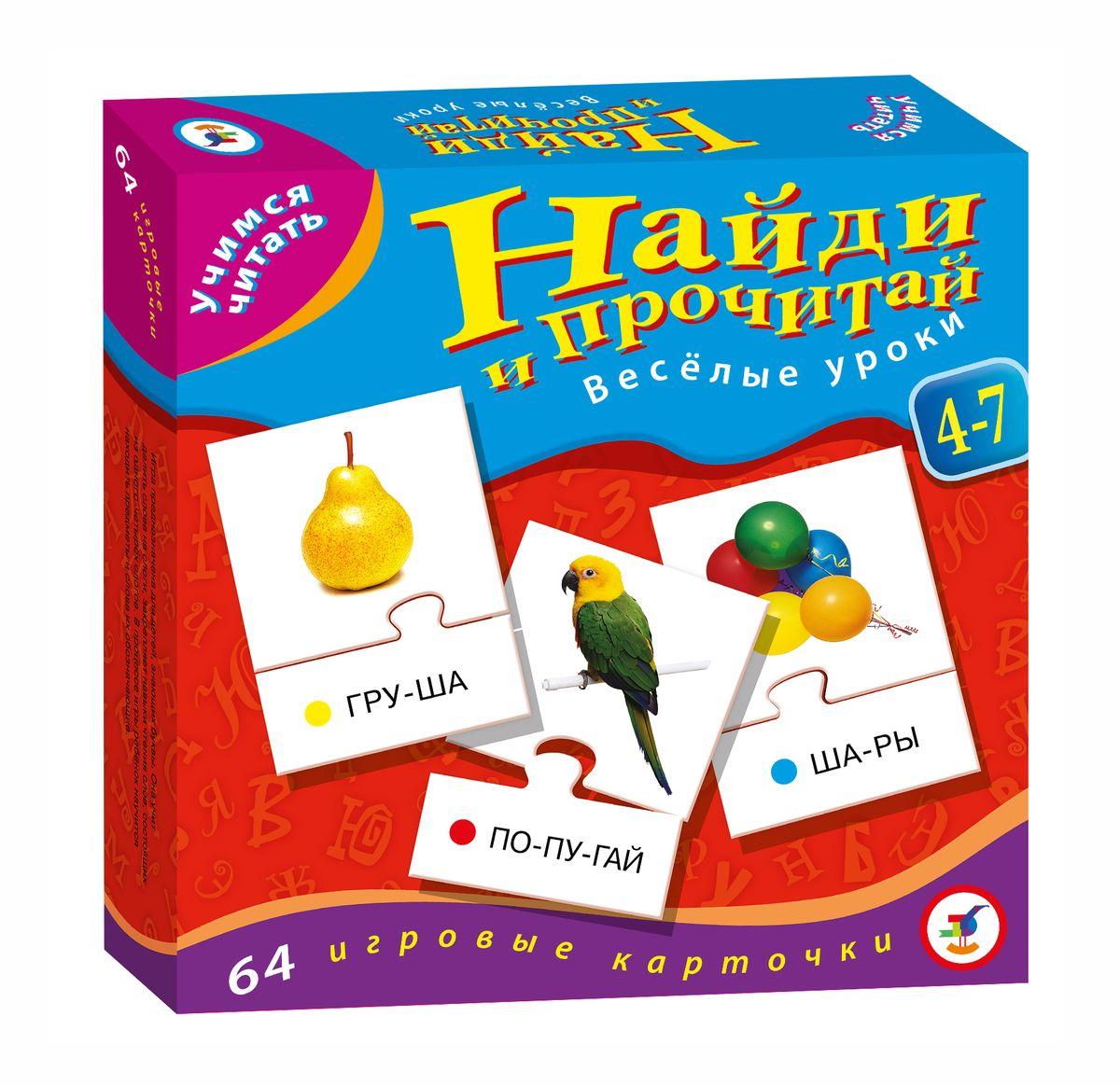 Дрофа-Медиа Обучающая игра Найди и прочитай2417Настольная мини-игра Алфавит научит вашего ребенка читать по слогам, делить слова на слоги. Задача игрока - подобрать слово к изображению предмета или животного и присоединить его при помощи пазлового замка. В игре используются одно-, двух- и трехсложные слова. Игровые карточки выполнены из плотного картона, а значит, прослужат не один год. С этой игрой обучение превратится в весёлое развлечение. В набор входят 64 карточки с яркими картинками и правила игры на русском языке. Настольная игра развивает внимание, мелкую моторику рук, воспитывает самостоятельность, логическое мышление и умение оценивать свои действия.