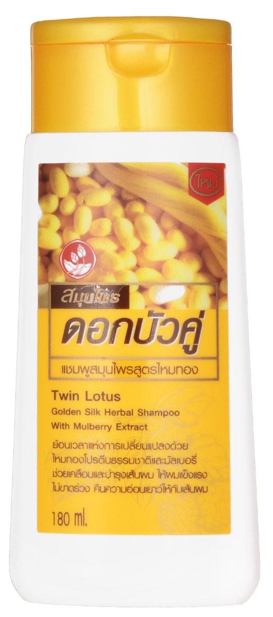 Twin Lotus Шампунь Herbal Golden Silk (Золотой шёлк ), 180 мл.0315Предотвращает выпадение волос, укрепляет корни. Подходит для поврежденных и слабых волос. Рекомендуется для использования после 30 лет, когда волосы склонны к ломкости, выпадению, потере цвета и появлению седины, а кожа головы нуждается в дополнительном уходе. Входящие в состав натуральные травы питают кожу головы. Протеин, полученный из шелковицы делает волосы сильными и здоровыми, экстракт тутового дерева-антиоксидант, восстанавливает структуру поврежденных волос, возвращая им блеск и здоровый вид.