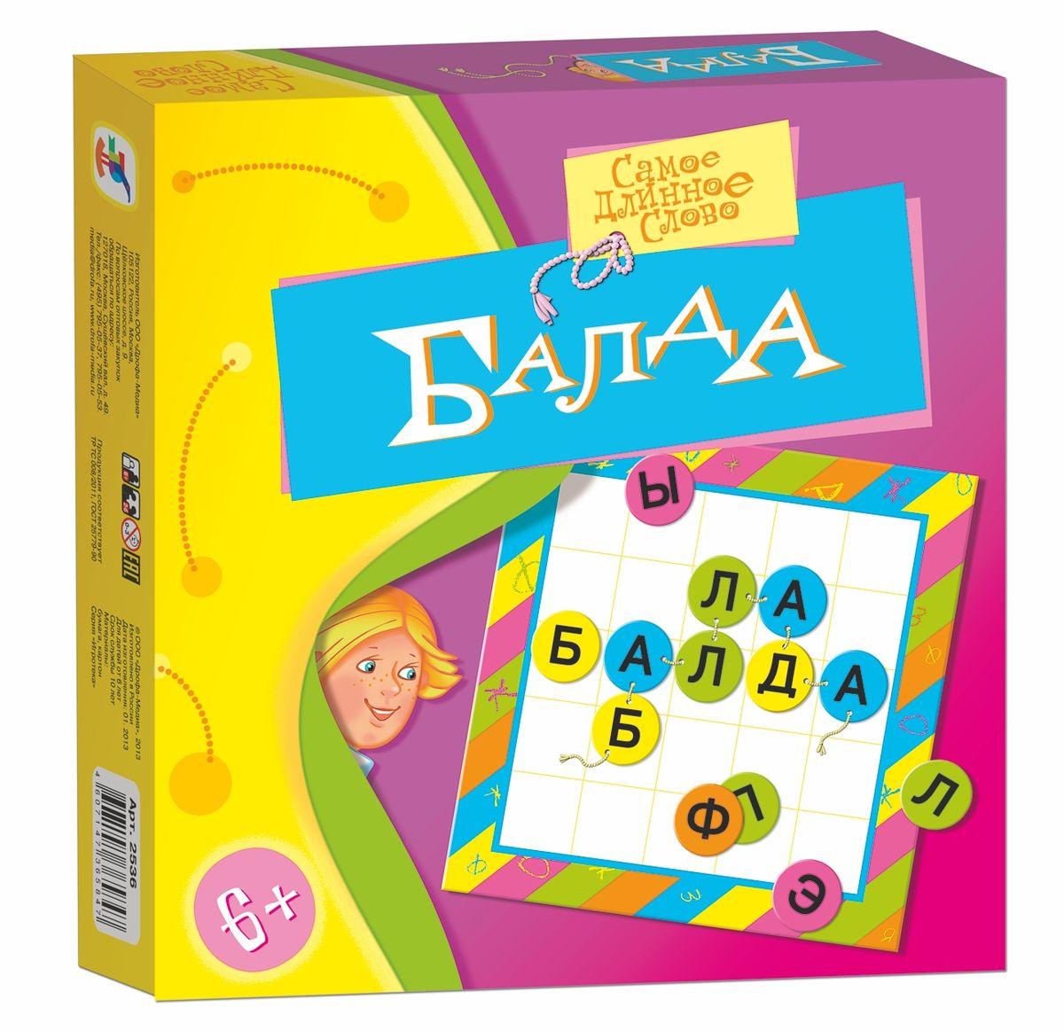 Дрофа-Медиа Настольная игра Балда2536Настольная игра Балда позволит ребенку весело и увлекательно провести свободное время. Суть игры - составить слова из букв, набрать очки, выигрывает самый начитанный и умный игрок! Балда развивает память, мышление, пополняет словарный запас, идеально подходит для игры с вашим ребенком и его развития! Игра позволит весело провести время не только детям, но и взрослым. Настольная игра Балда станет незаменимым подарком вашим близким и родным людям!