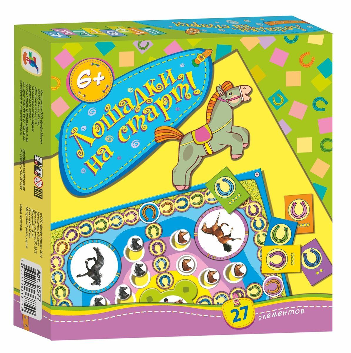 Дрофа-Медиа Настольная игра Лошадки на старт2577Настольная игра Лошадки, на старт! позволит ребенку весело и увлекательно провести свободное время. Увлекательная игра для всей семьи понравится и детям, и взрослым: в ней есть как элемент случайности, так и простор для стратегических решений. Игра развивает внимание, наблюдательность, учит анализировать ситуацию, логически мыслить, находить лучший вариант хода из нескольких возможных. Игра позволит весело провести время не только детям, но и взрослым. Настольная игра Лошадки, на старт! станет незаменимым подарком вашим близким и родным людям!