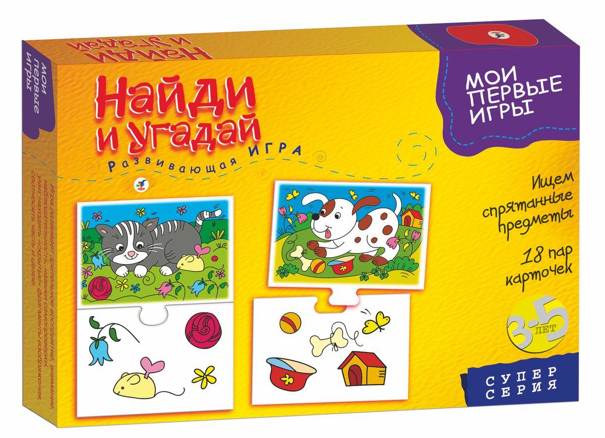 Дрофа-Медиа Развивающая игра Найди и угадай2578Развивающая игра научит ребенка находить скрытые детали изображения, соотносить часть и целое. В правилах представлены два варианта игры. Принцип игры: сборка логических цепочек из карточек с помощью пазлового замка. Комплектация: 36 игровых карточек, правила. Игра развивает у малыша мышление, речь, восприятие, внимание, воображение, учит сравнивать, анализировать и рассуждать.