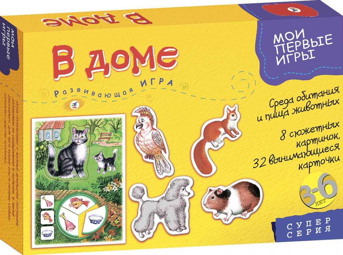 Дрофа-Медиа Развивающая игра В доме2672Развивающая игра познакомит ребенка с домашними животными, обитающими в городе, условиями их содержания и особенностями кормления. Принцип игры: составление картинок из карточек с пазловыми элементами. Комплектация: 32 яркие игровые карточки, правила. Игра развивает у малыша логическое мышление, речь, внимание и мелкую моторику.
