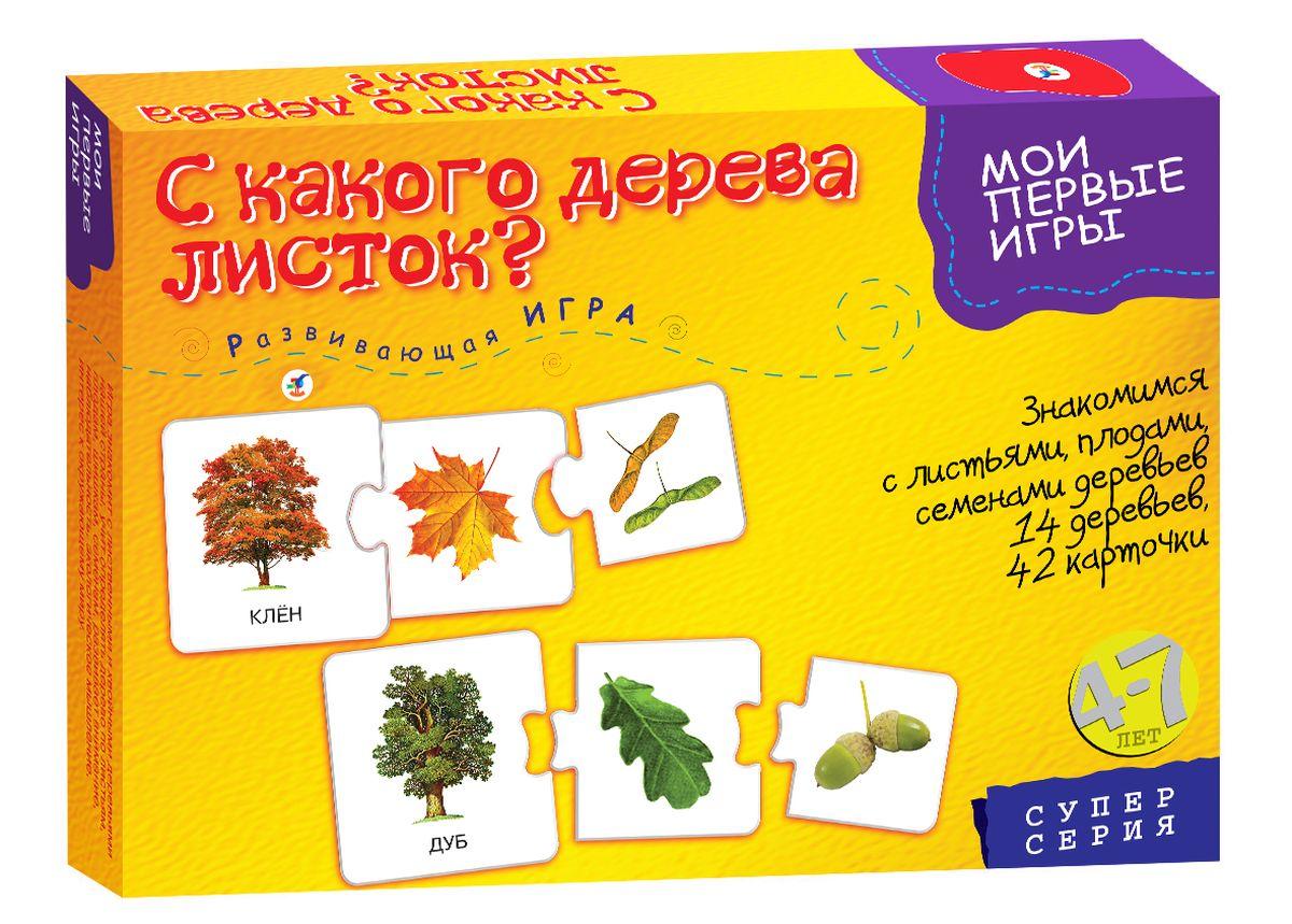 Дрофа-Медиа Развивающая игра С какого дерева листок2896Развивающая игра познакомит ребенка с лиственными и хвойными деревьями средней полосы, научит определять дерево по листьям, плодам, шишкам, семенам. Принцип игры: сборка логических цепочек из карточек с помощью пазлового замка. Комплектация: 42 игровые карточки, правила. Игра развивает у малыша мышление, речь, восприятие, внимание, воображение, учит сравнивать, анализировать и рассуждать. Игра расширяет кругозор, развивает интерес к окружающему миру.