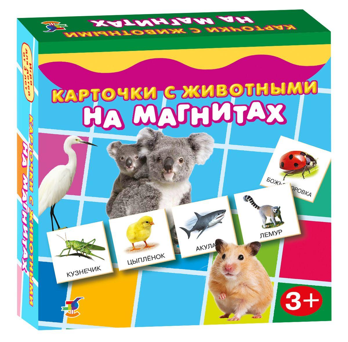 Дрофа-Медиа Карточки с животными на магнитах2906Карточки с животными представляет собой уже готовые к использованию, разрезанные карточки с приклеенными сзади магнитами, которые можно крепить на холодильник или магнитную доску. Карточки оформлены яркими рисунками с животными и названиями. Игра предназначена для первого знакомства малыша с миром животных, она учит объединять их в группы по разным признакам: биологическим классам, среде обитания.