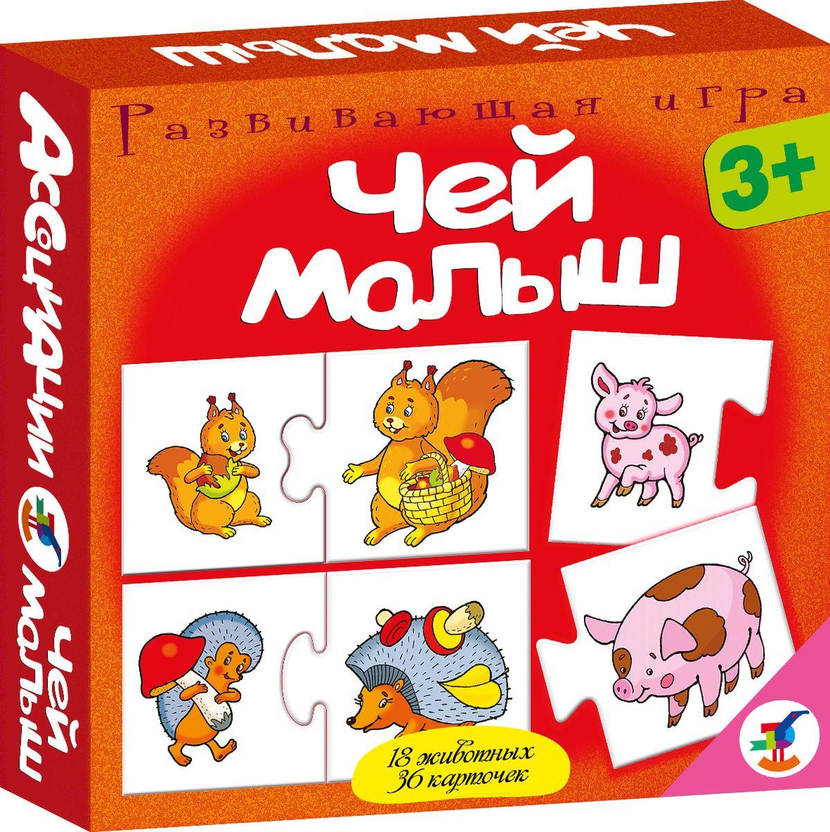 Дрофа-Медиа Обучающая игра Чей малыш дрофа медиа обучающая игра инструменты