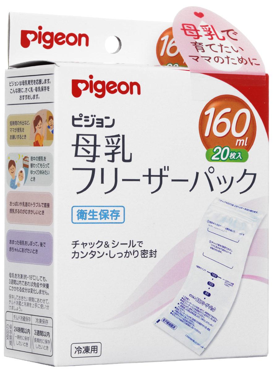 PIGEON Пакеты д/заморозки и хранения грудного молока 160 мл, одноразов.применения 20 шт00731Пакет для заморозки грудного молока Pigeon (Пиджеон) - это стерильный индивидуальный пакет для заморозки и хранения сцеженного грудного молока. Позволяет хранить сцеженное молоко до 1 месяца (при t - 18° С) и максимально сохранить все свойства грудного молока. Пакет изготовлен из прочной ламинированной пищевой пленки. Конструкция пакета позволяет открыть его без прикосновения с внутренней частью, что обеспечивает стерильность пакета. Удобный широкий объем горлышка позволяет легко переливать молоко из бутылочки. Также пакет оснащен удобной мерной шкалой и контрольной линией. Специальный носик внизу пакета позволяет наливать размороженное молоко в бутылочку. Надежный замок прочно позволяет закрывать пакет. Комплект содержит 20 пакетиков для заморозки и хранения грудного молока.