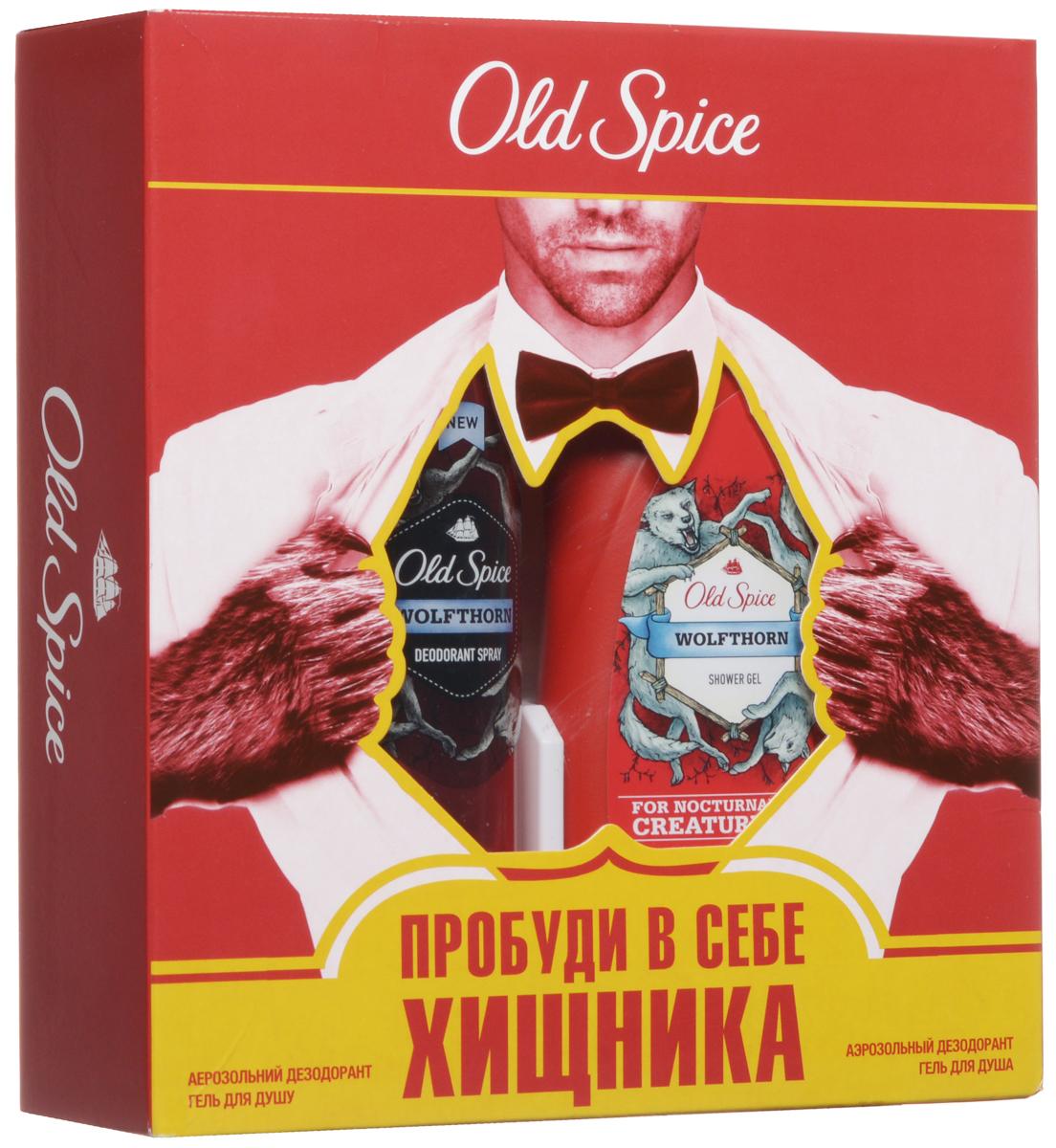 Old Spice Подарочный набор WOLFTHORN : Аэрозольный дезодорант 125 мл + Гель для душа 250млOS-81543778Пробуди в себе хищника! Old Spice Wolfthorn – это аромат звериного желания и колючей шерсти. Если запах колючей шерсти – это не то, что ты ищешь в аромате, то как насчет этого: Wolfthorn – это аромат нежных поцелуев бабочек и таинственного леденящего взгляда, от которого даже по спинам эскимосов бегут мурашки.