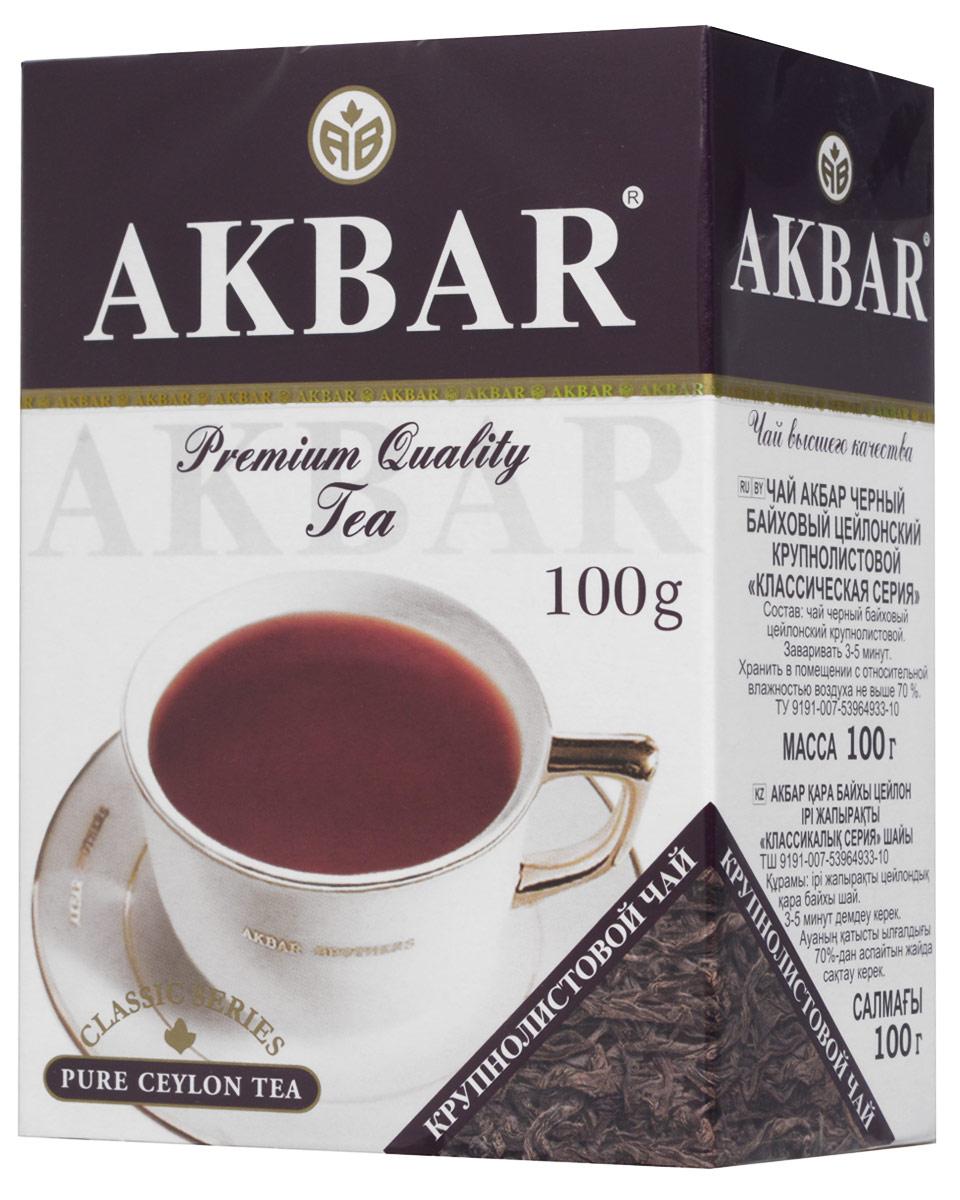 Akbar Классическая серия черный крупнолистовой чай, 100 г1050039Приверженность вековым традициям, неизменное постоянство вкуса и качества - вот секрет популярности чая Akbar Классическая серия у многих поколений любителей чая во всем мире. Выращенный исключительно на элитных плантациях Шри-Ланки, он объединяет в себе все лучшее, чем славится настоящий цейлонский чай: богатый аромат, тонизирующий вкус, неповторимая свежесть, насыщенный цвет настоя.