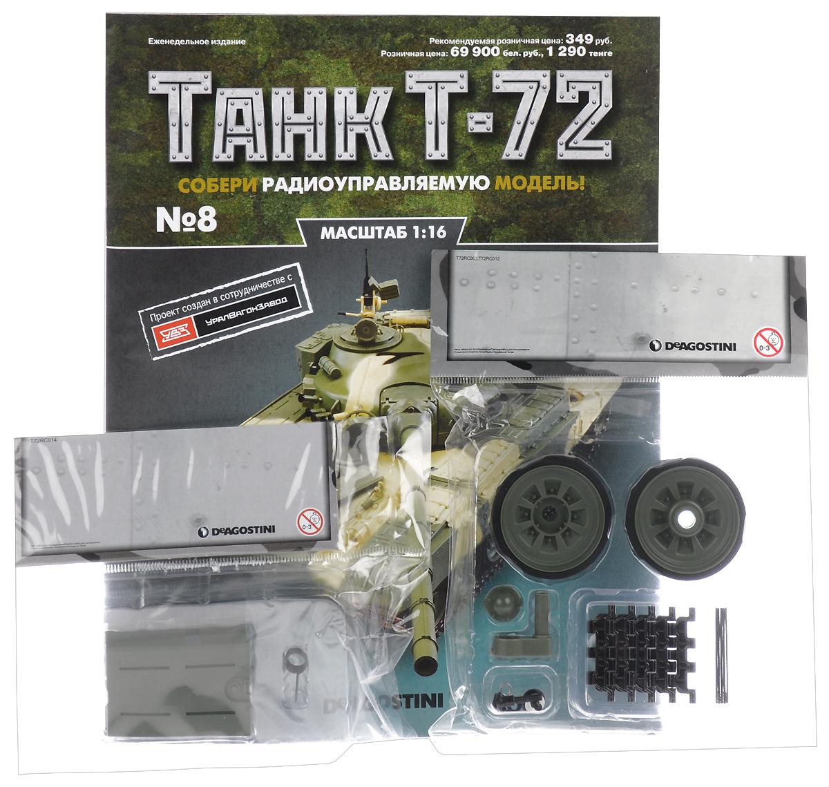 Журнал Танк Т-72 №8TRC008Перед вами - журнал из уникальной серии партворков Танк Т-72 с увлекательной информацией о легендарных боевых машинах и элементами для сборки копии танка Т-72 в уменьшенном варианте 1:16. У вас есть возможность собственноручно создать высококачественную модель этого знаменитого танка с достоверным воспроизведением всех элементов, сохранением функций подлинной боевой машины и дистанционным управлением. В комплекте детали, необходимые для сборки опорного катка, секция надгусеничной полки и траки со штифтами. Категория 16+.