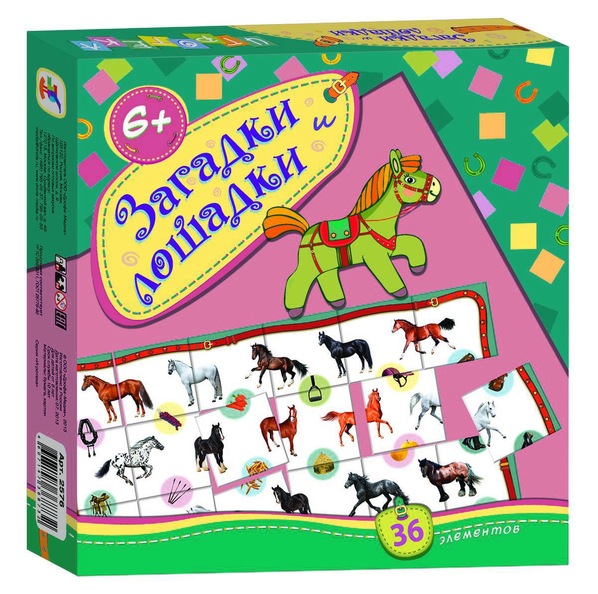 Дрофа-Медиа Пазл Загадки и лошадки2576Пазл Дрофа-Медиа Загадки и лошадки станет отличным развлечением для всей семьи. Сложите детали головоломки так, чтобы половинки картинок соединились. Целая картинка получится только в том случае, если каждая карточка займет свое единственное место. Собрав пазл, состоящий из 36 элементов, вы получите изображение множества лошадей. Играть можно одному или в компании друзей до 4 человек. Игра направлена на развитие логического и ассоциативного мышления, мелкой моторики рук, творческих способностей, воображения, внимания, памяти, сообразительности.