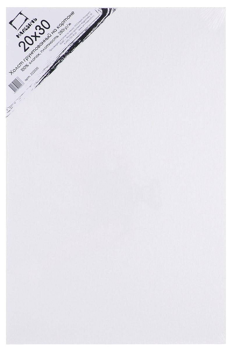 Малевичъ Холст на картоне 20 см x 30 см