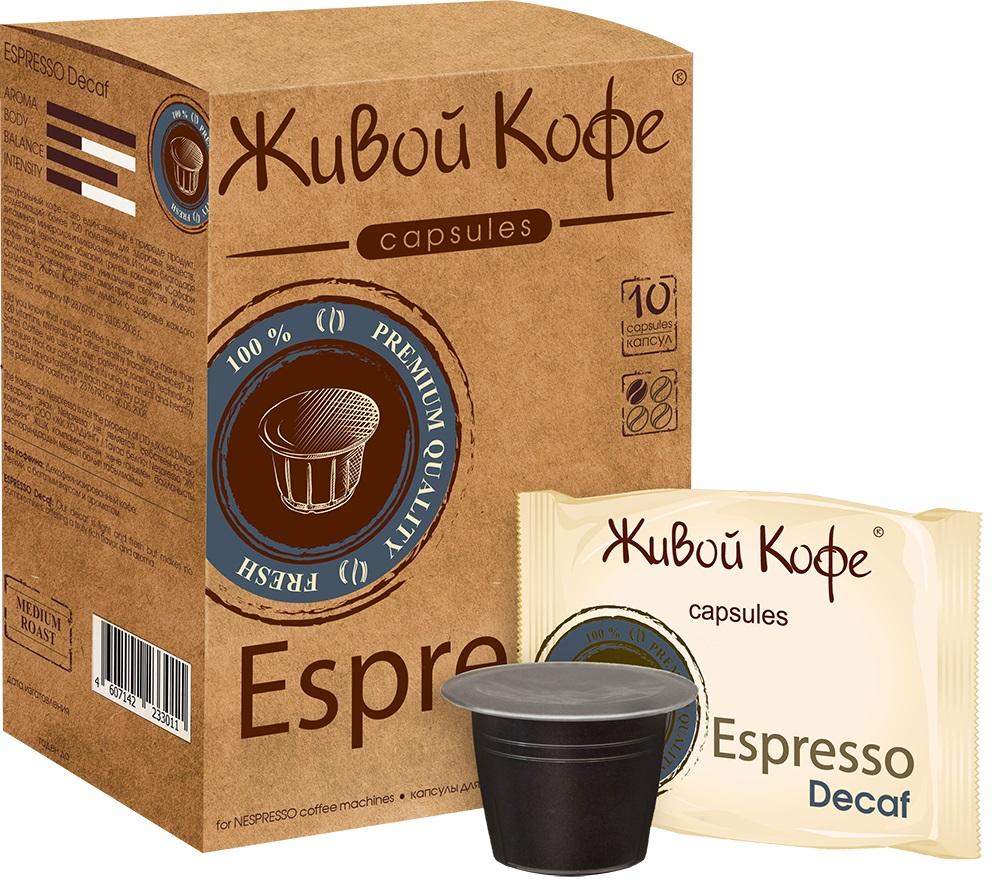 Живой Кофе Espresso Decaf кофе в капсулах (индивидуальная упаковка), 10 шт