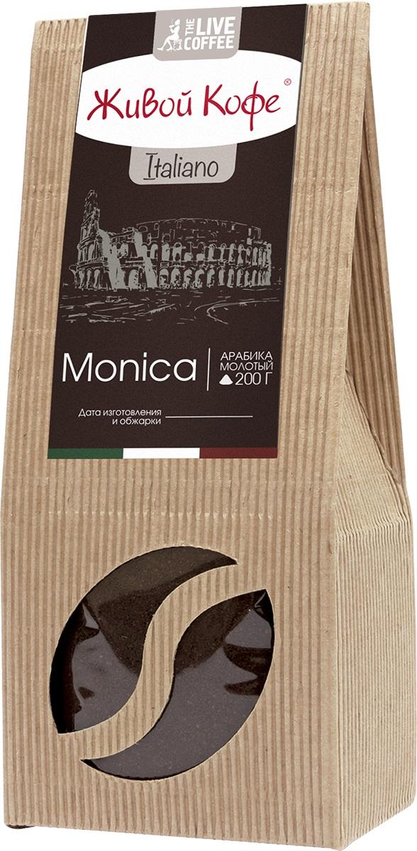 Живой Кофе Italiano Monica кофе молотый, 200 г