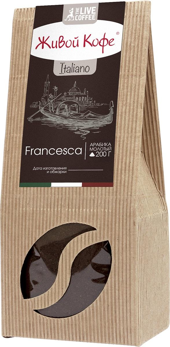 Живой Кофе Italiano Francesca кофе молотый, 200 г