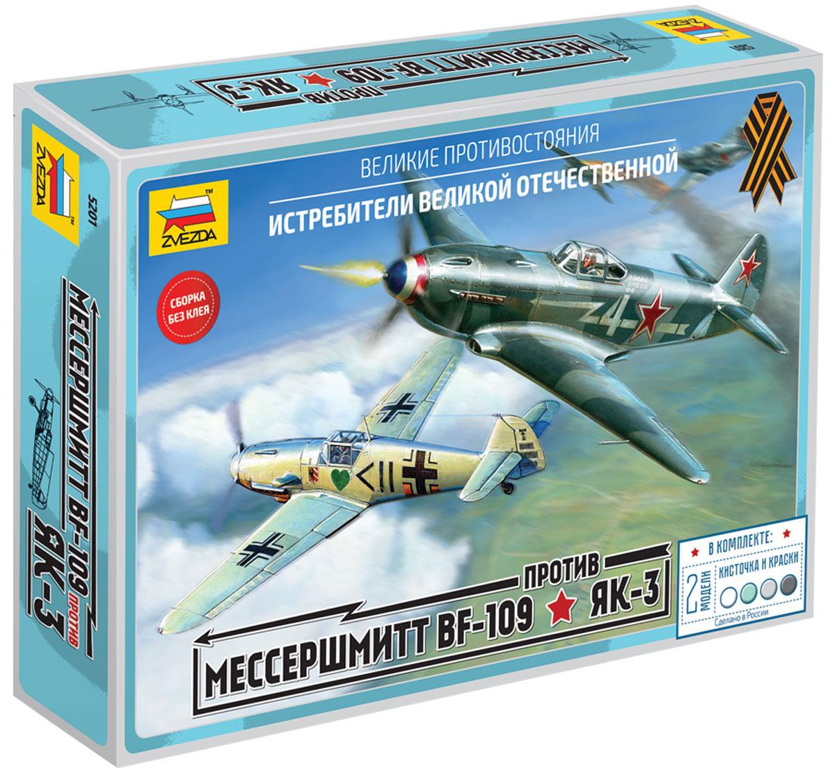 Звезда Набор для сборки и раскрашивания Мессершмитт Bf-109 против Як-35201С помощью набора для сборки Звезда Мессершмитт Bf-109 против Як-3 вы и ваш ребенок сможете собрать уменьшенные копии истребителей. Набор включает в себя 88 элементов для сборки двух моделей, краски четырех цветов, кисточку, брошюру с историческим описанием и инструкцию на русском языке. Сборка осуществляется без клея. Легкий и мощный Мессершмитт Bf-109 был гордостью германских люфтваффе и опасным противником для советских пилотов. Долгое время этому самолету не было равных. Пока, в 1943 году, талантливый советский конструктор не создал истребитель Як-3. Более легкий и быстрый по сравнению с мессером, с повышенной боевой мощью, советский Як- 3 быстро получил преимущество в небе и успешно применялся в любых военно- воздушных операциях. Это изобретение стало переломным событием, изменившее ход войны. Процесс сборки развивает интеллектуальные и инструментальные способности, воображение и конструктивное мышление, а также прививает практические навыки...