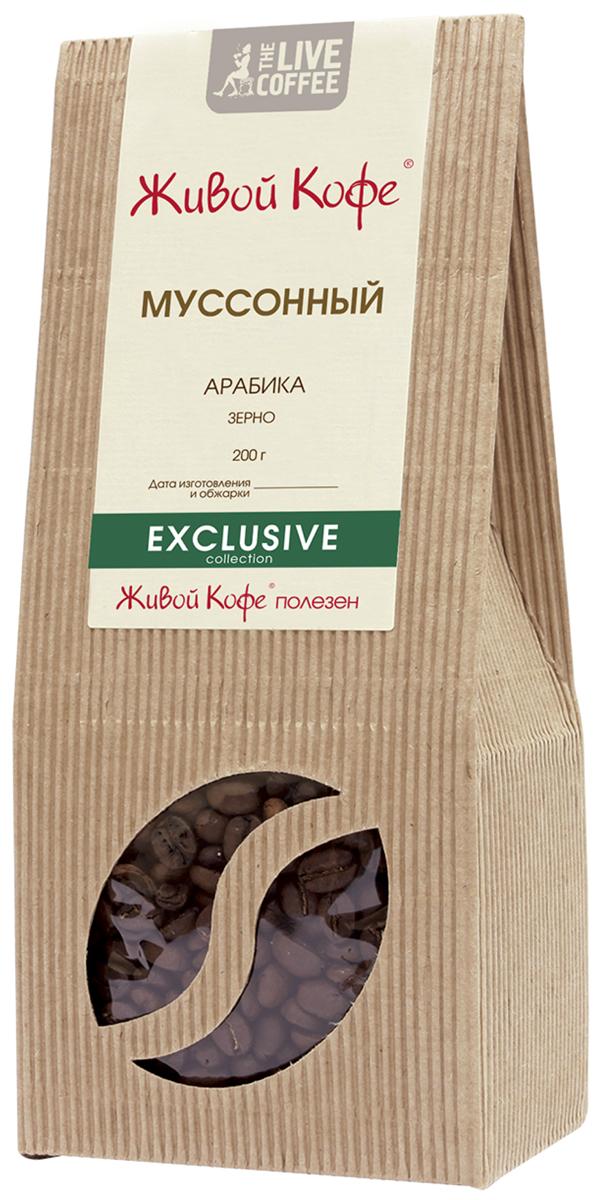 Живой Кофе Муссонный кофе в зернах, 200 г.00000000674Живой Кофе Муссонный сочетает в себе изысканную мягкость и сдержанность. Отличительная особенность напитка - чуть сладковатый вкус с шоколадными тонами. В Индии, в сезон муссонных дождей кофе выкладывается на берегу Индийского океана на огромных циновках, где он пропитывается муссонными дождями. После этого индийский кофе высушивается тропическим солнцем, насыщается морской солью и минералами. В течение 7 недель он обдувается муссонами, пока не приобретёт удивительный вкус.