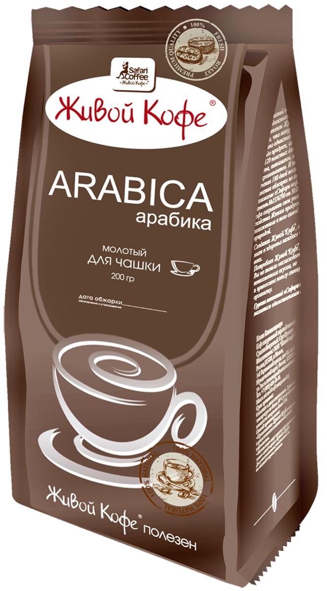 Живой Кофе Arabica (темная пачка) кофе молотый для чашки, 200 гУПП00001504К сорту Arabica относится три четверти всего мирового производства кофе. И это не случайно. Одной арабики насчитывается только более 150 сортов. В зависимости от страны произрастания, климата, почвы каждый сорт имеет свой неповторимый вкус и аромат, вбирая в себя только самое лучшее.