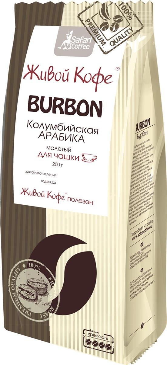 Живой Кофе Burbon кофе молотый, 200 г