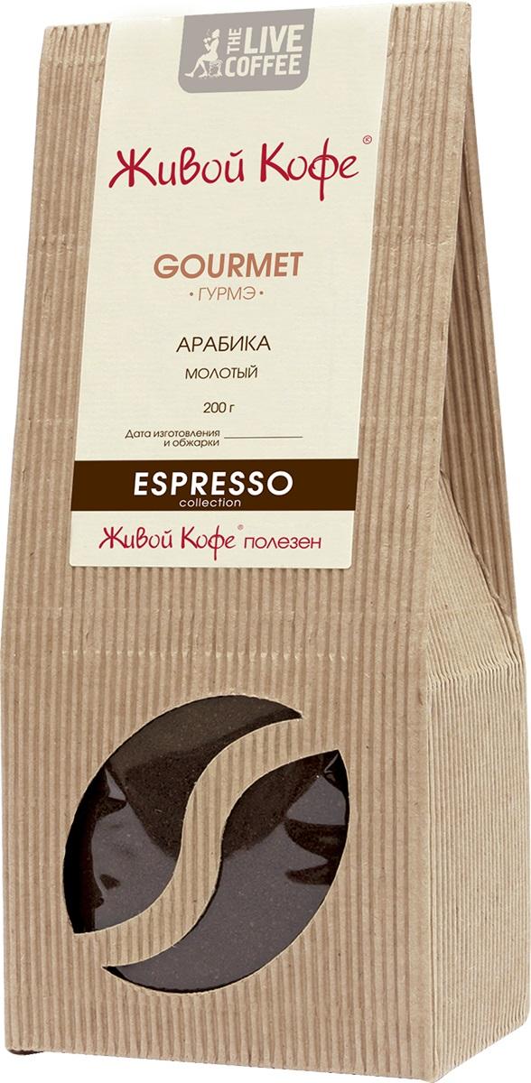 Живой Кофе Espresso Gourmet кофе молотый, 200 г.00000000697Живой Кофе Espresso Gourmet - это смесь арабики из Папуа Новой Гвинеи, кофе Коста Рики, Гватемалы, Эфиопии и Бразилии. Этот кофе характеризуется ореховым вкусом и фруктовым послевкусием.