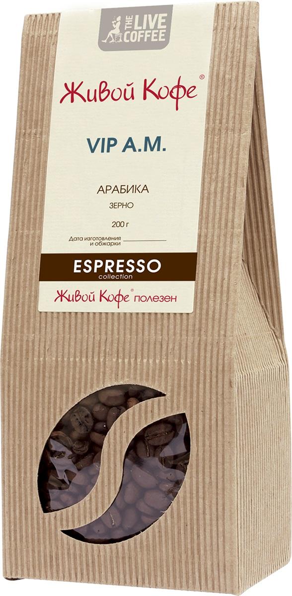 Живой Кофе Espresso VIP A.M. кофе в зернах, 200 г