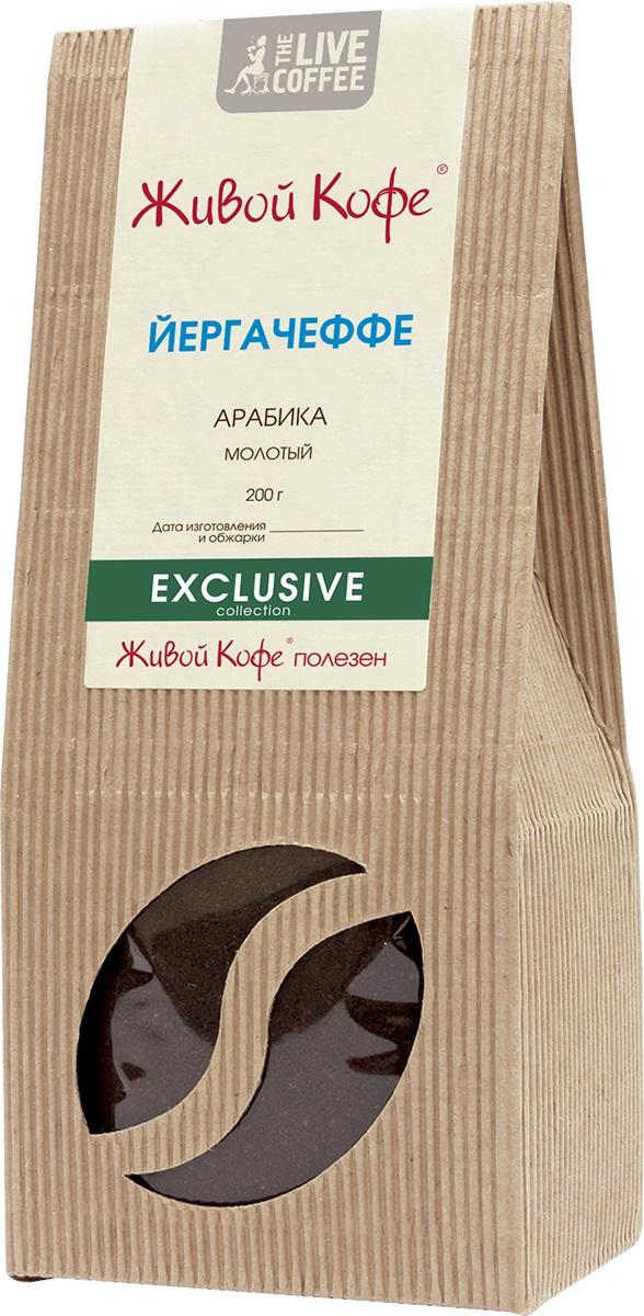 Живой Кофе Йергачеффе кофе молотый, 200 г.00000000705Плантационный кофе из южной Эфиопии, местечко Йергачеффе (Yirgacheffe). Эфиопия считается родиной кофе. Здесь особое отношение к кофе. Кофе с плантации собирается и обрабатывается с большой любовью и профессионализмом, наработанными веками. Эфиопский кофе Йергачеффе (Yirgacheffe) обычно выращивается на высокогорье. На его изготовление идут только зрелые зерна кофе. Урожай собирается очень тщательно, отбираются только самые лучшие зерна. Кофе Йергачеффе (Иргачиф) имеет нежный фруктово-шоколадный вкус с душистым винным привкусом и цветочными оттенками. Некоторые чувствуют в Йергачеффе (Yirgacheffe) легкую медовую сладость и аромат жасмина.