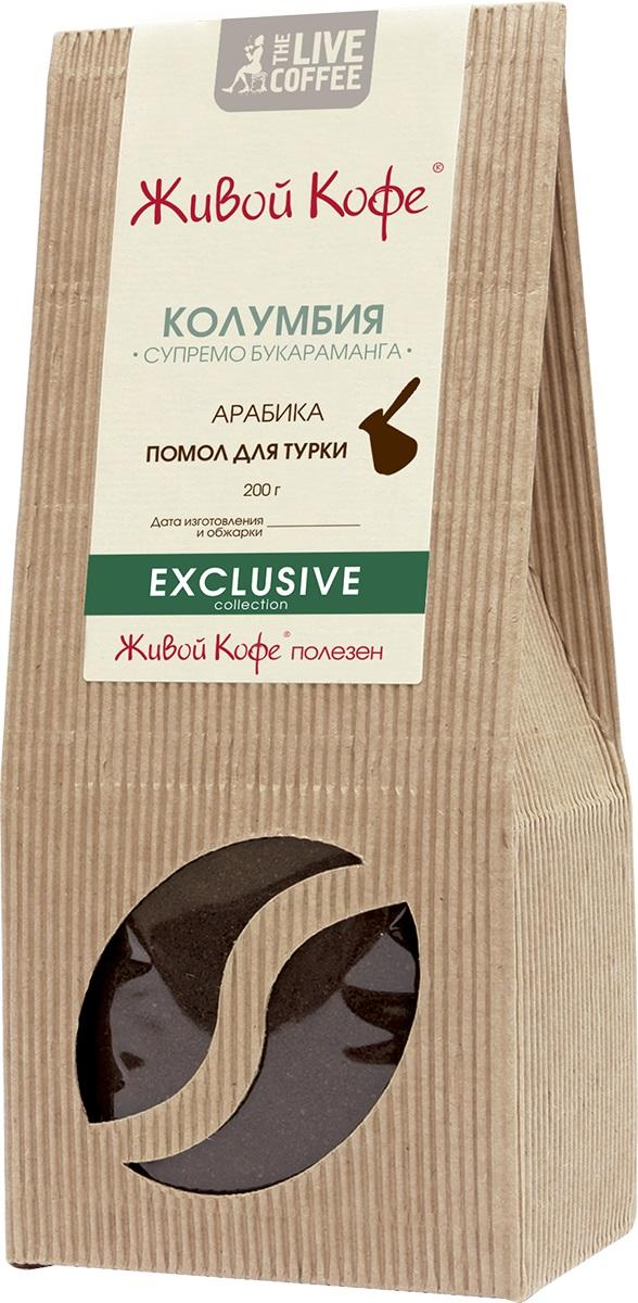 Живой кофе Колумбия Супремо Букараманга кофе молотый для турки, 200 г